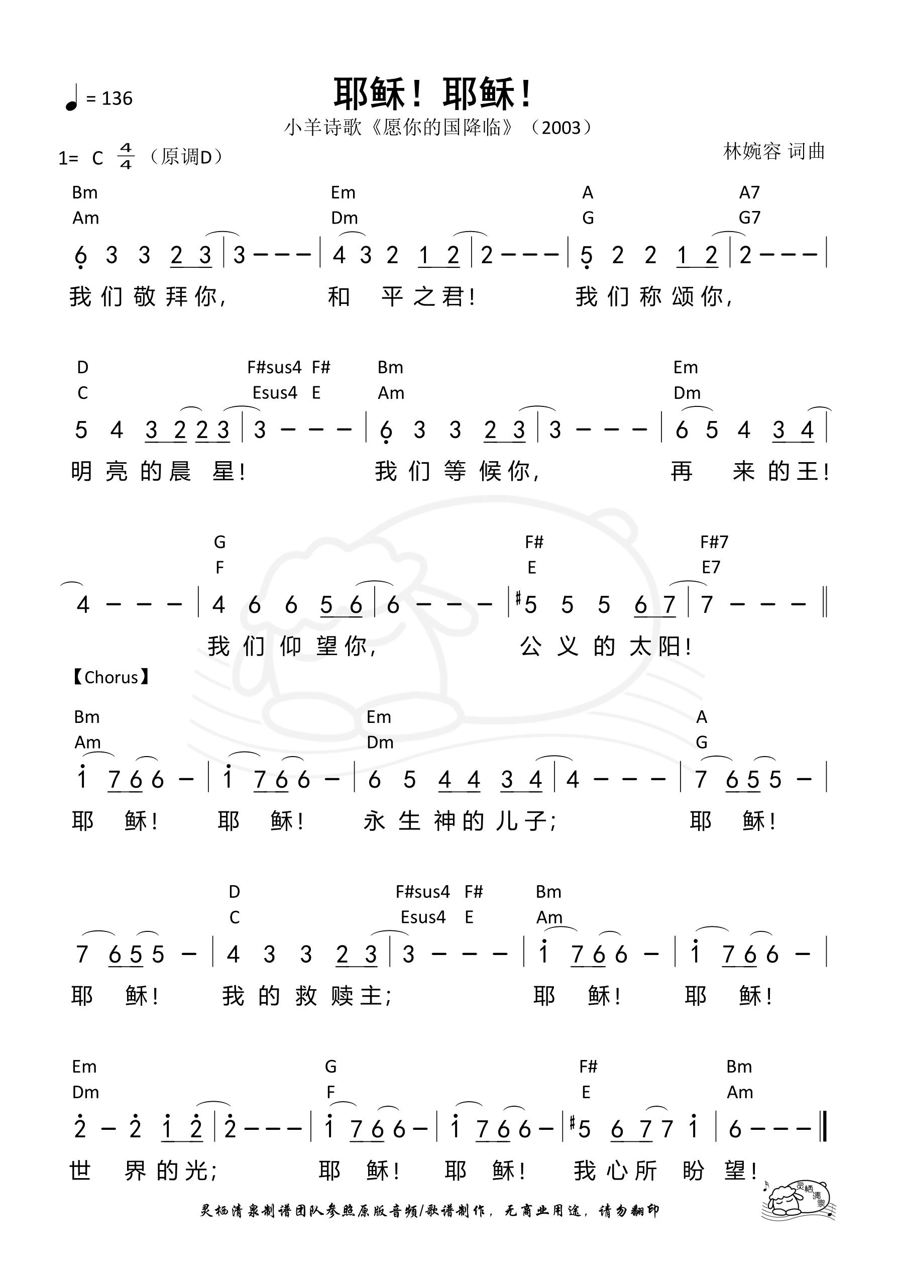 《第17首 - 耶稣!耶稣! 和弦简谱》