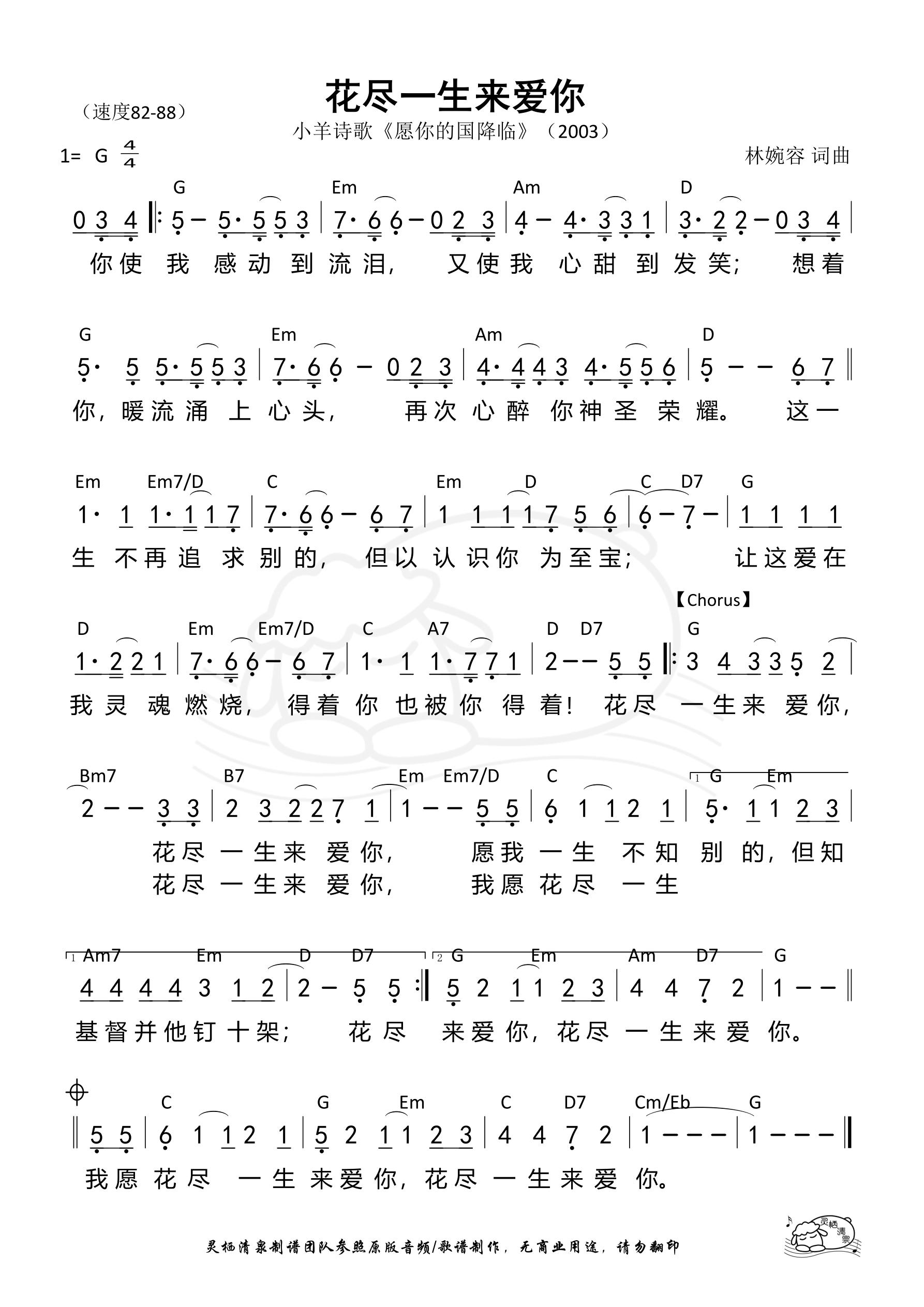 《第14首 - 花尽一生来爱你 和弦简谱》