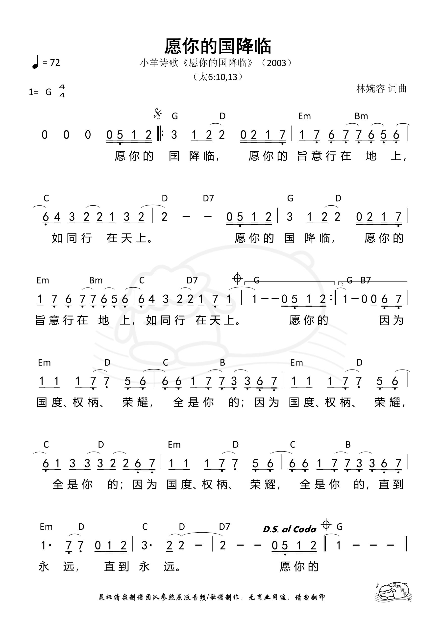 《第618首 -愿你的国降临 和弦简谱》