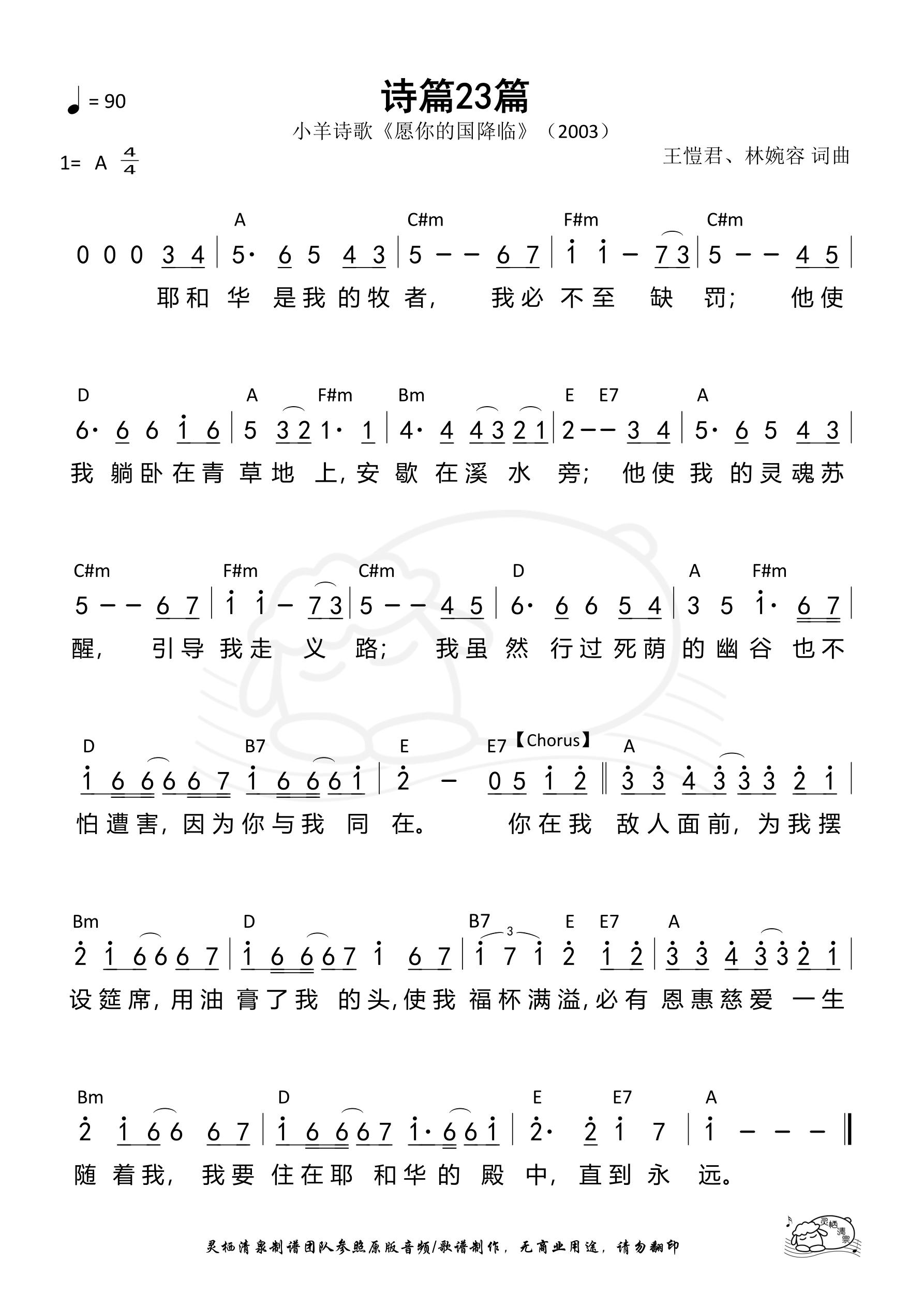 《第615首 -诗篇23篇 和弦简谱》