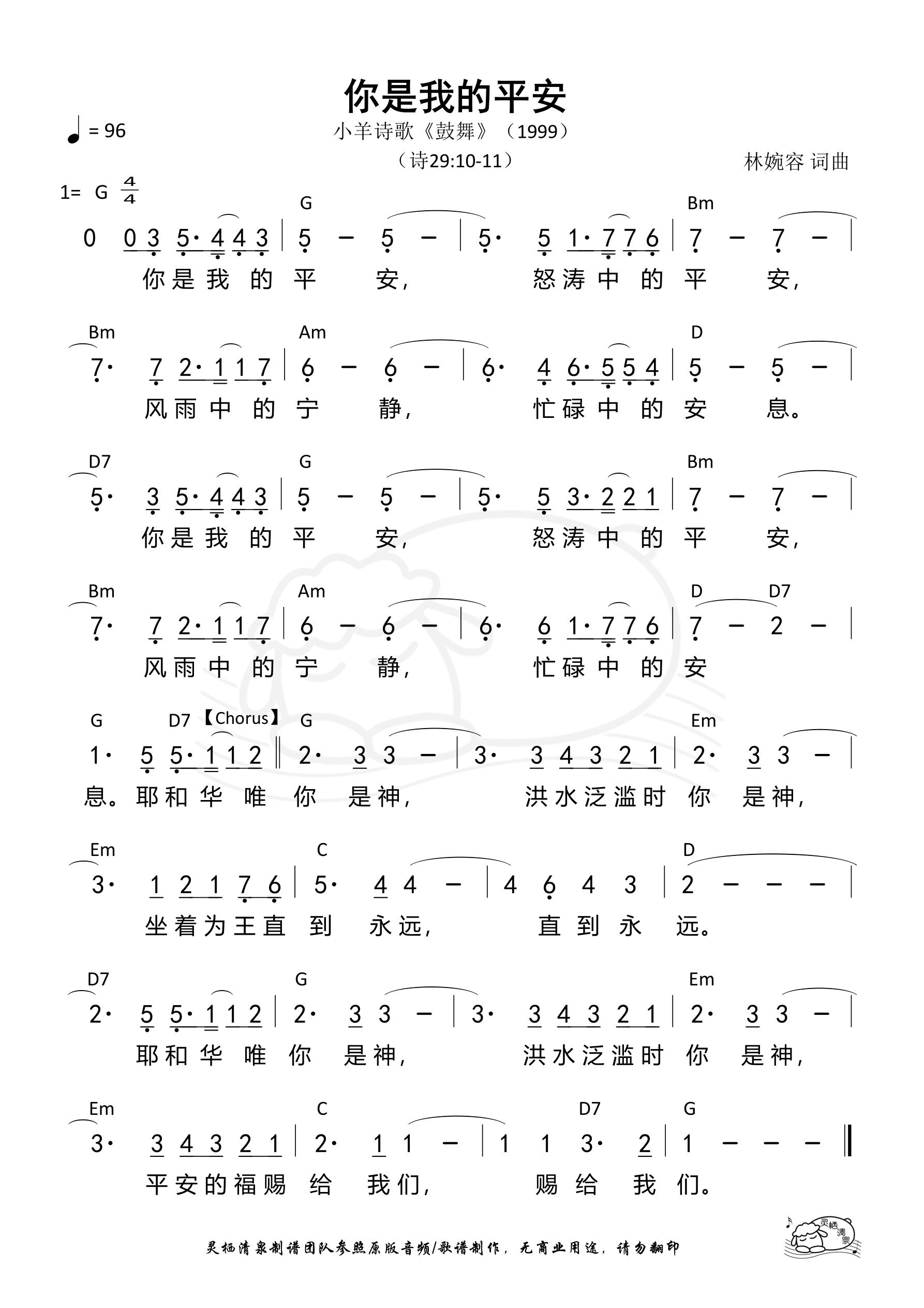 《第603首 -你是我的平安 和弦简谱》