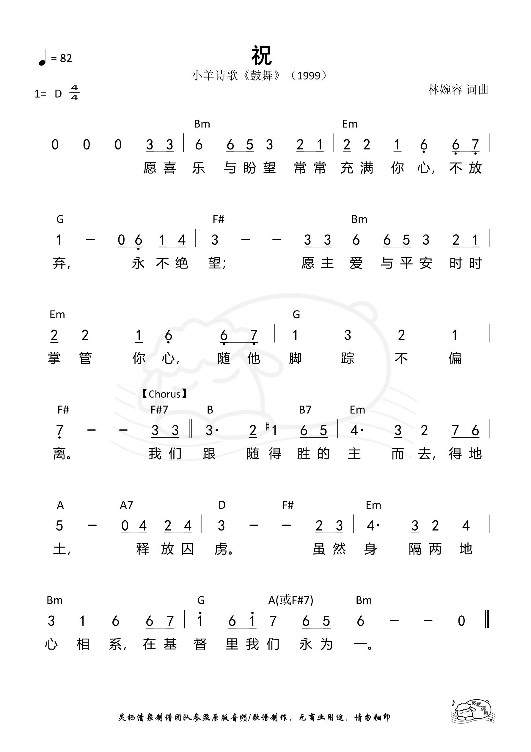 《第605首 - 祝 和弦简谱》
