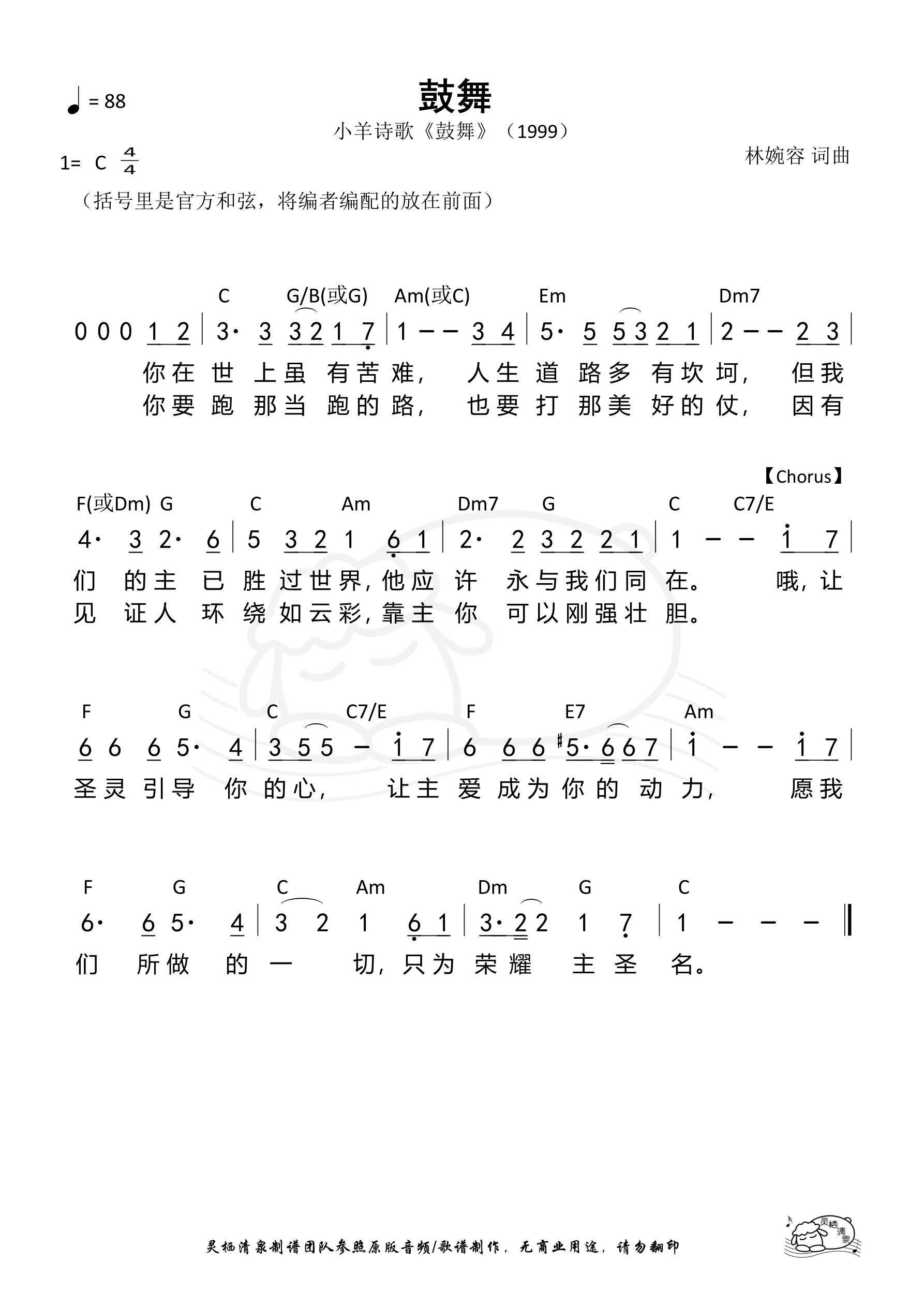 《第602首 - 鼓舞 和弦简谱》