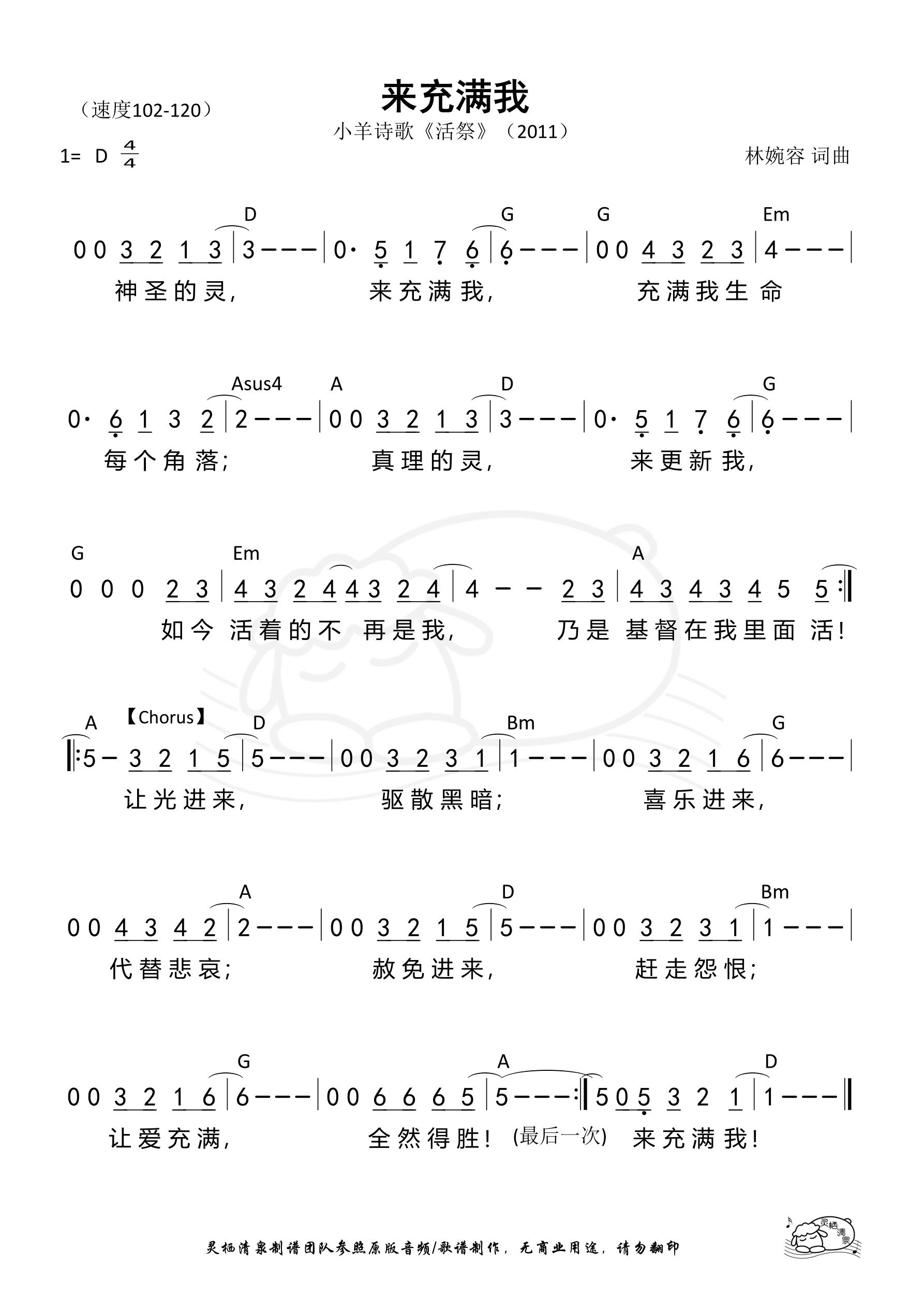《第216首 - 来充满我 和弦简谱》