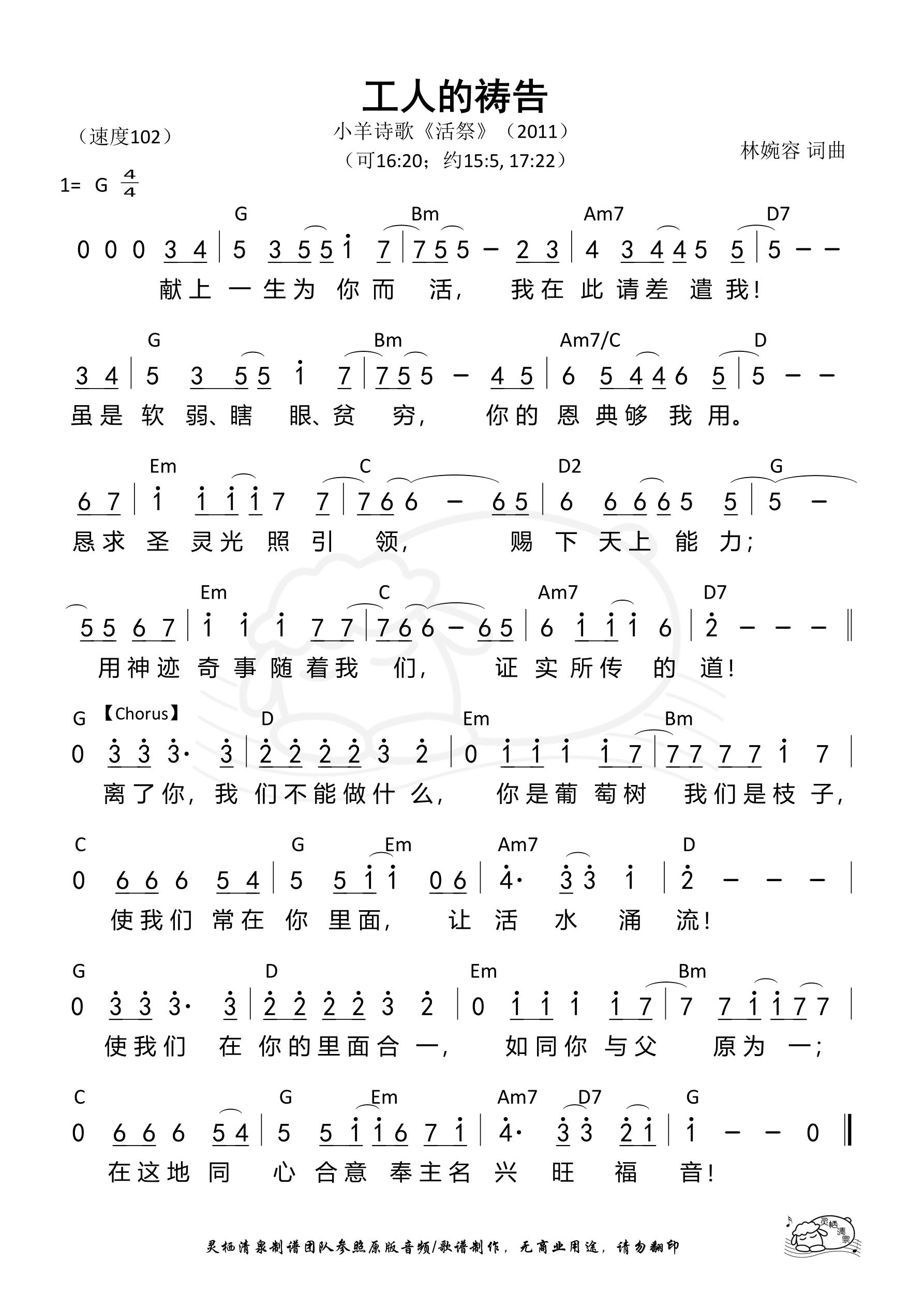 《第213首 - 工人的祷告 和弦简谱》