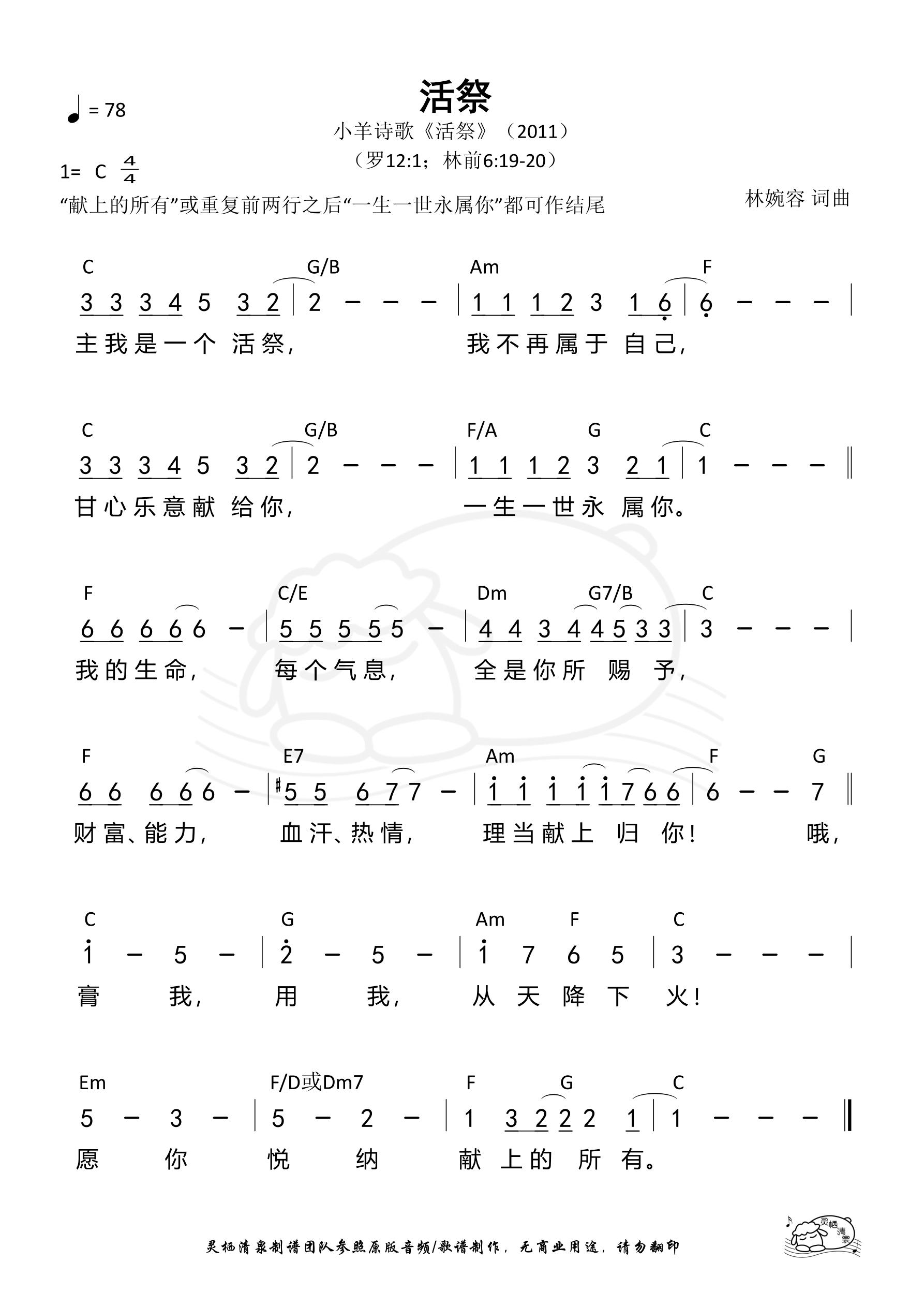 《第214首 - 活祭 和弦简谱》