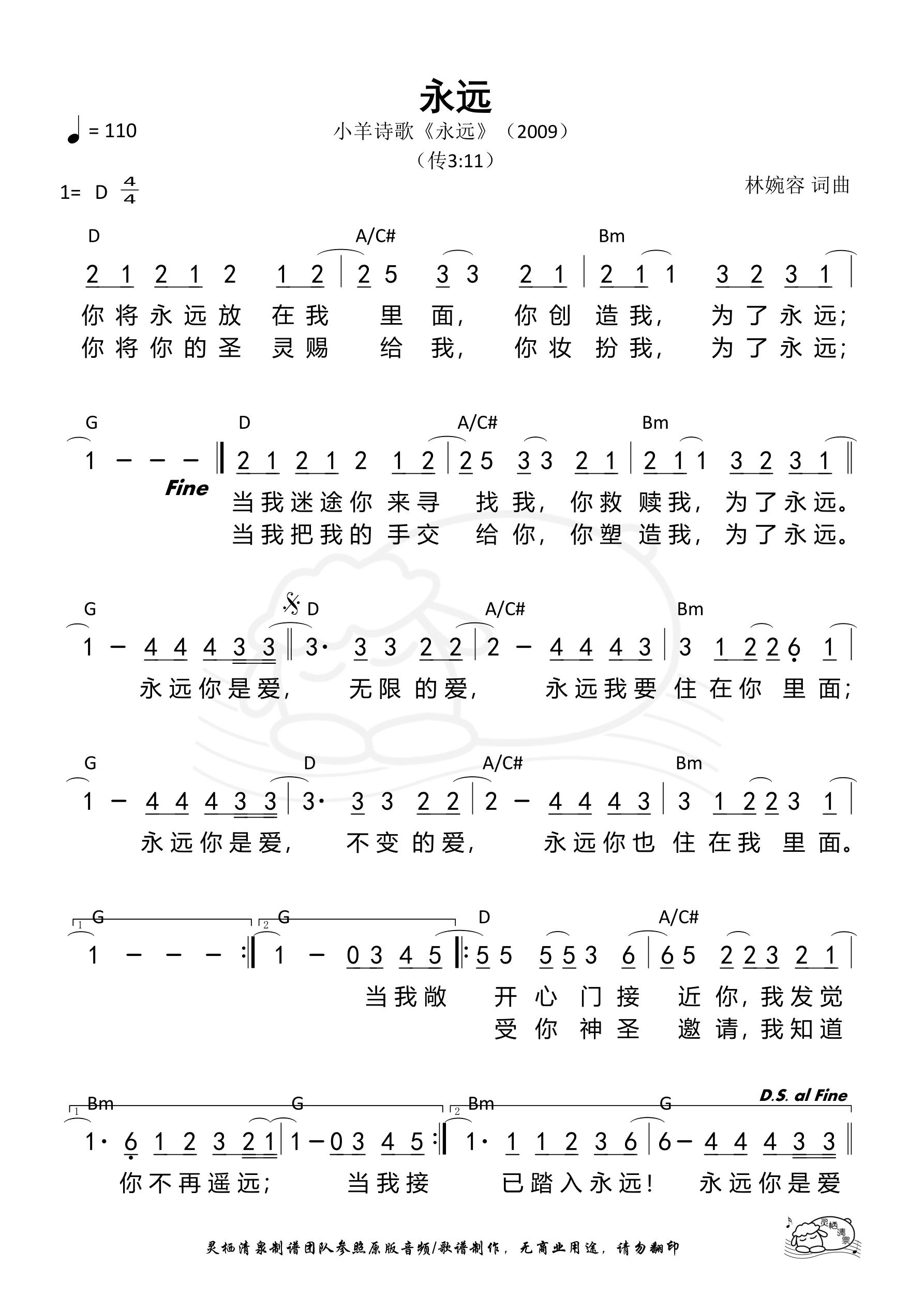 《第211首 - 永远 和弦简谱》
