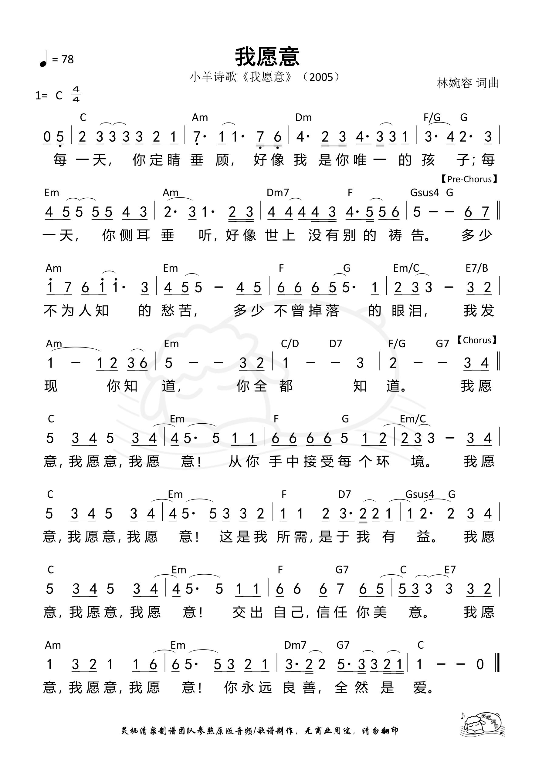 《第205首 - 我愿意 和弦简谱》