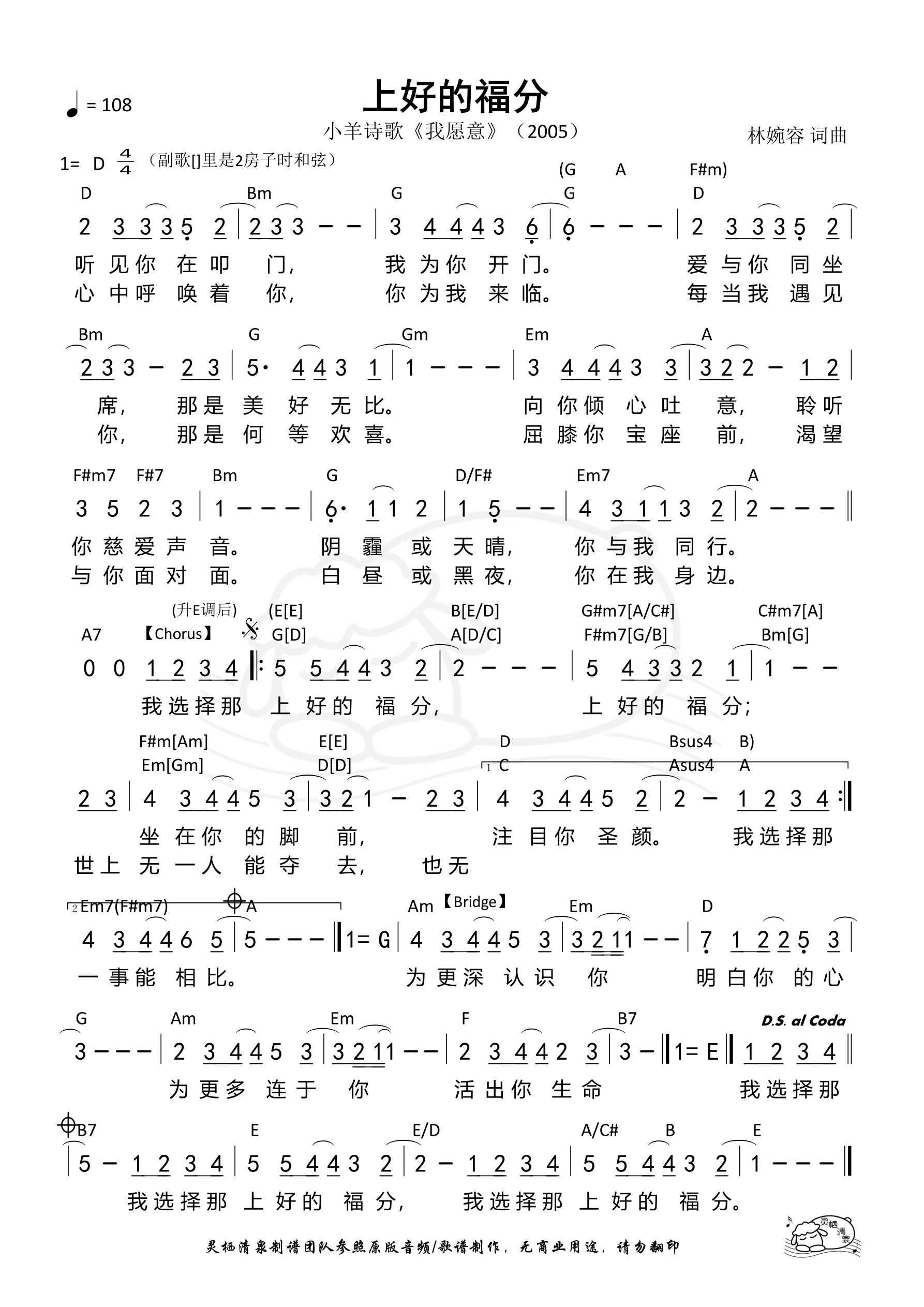 《第200首 - 上好的福分 和弦简谱》