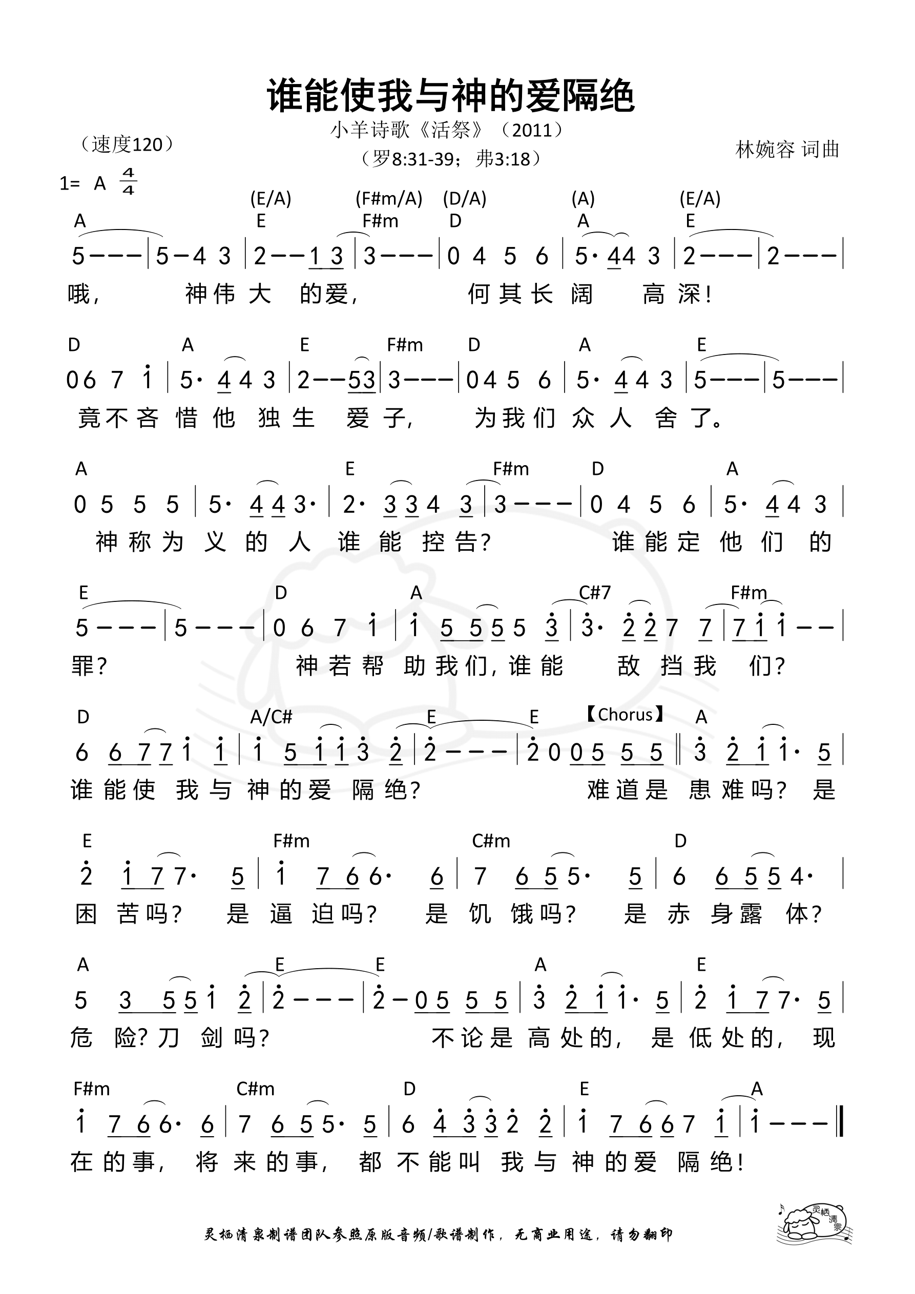 《第59首 - 谁能使我与神的爱隔绝 和弦简谱》