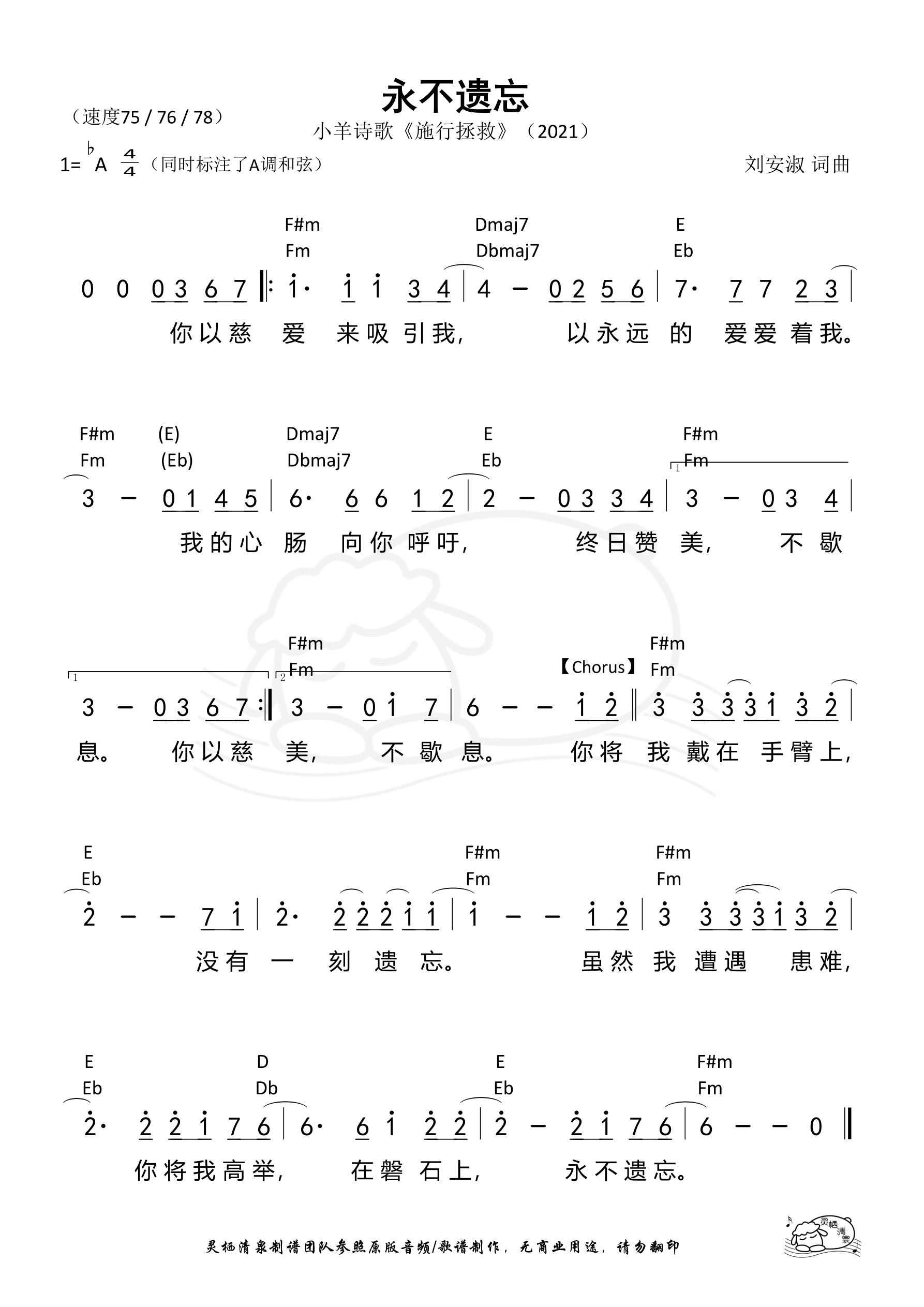 《第102首 -永不遗忘 和弦简谱》
