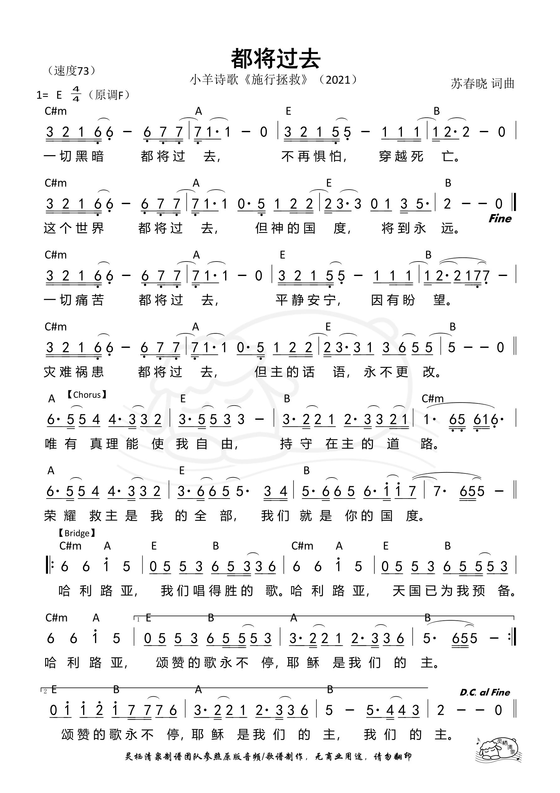 《第91首 -都将过去 和弦简谱》