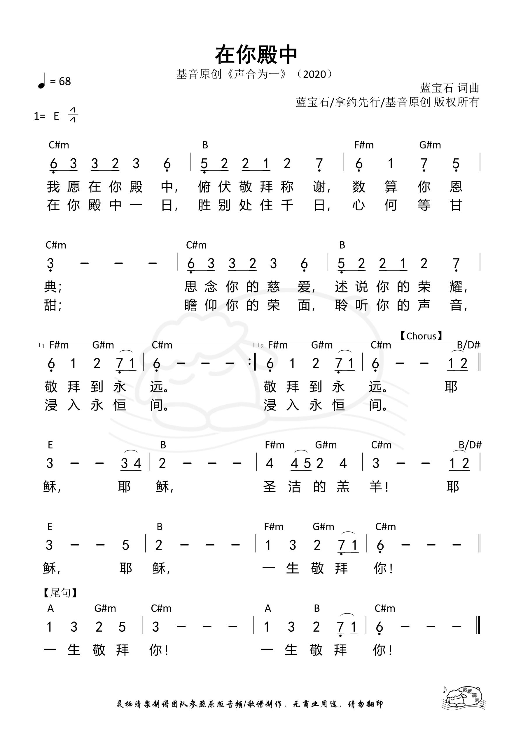 《第88首 -在你殿中 和弦简谱》