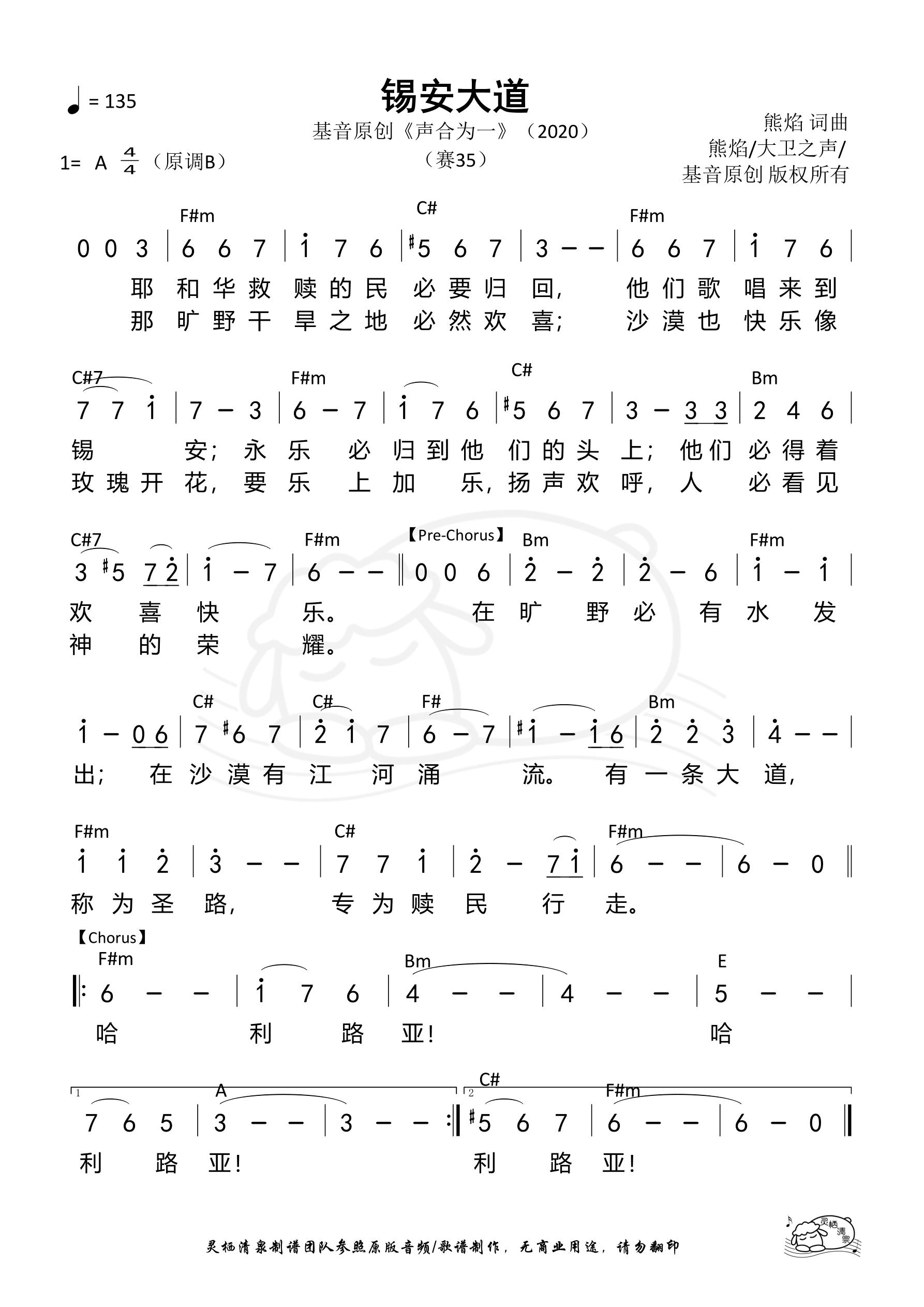 《第87首 -与我同往 和弦简谱》