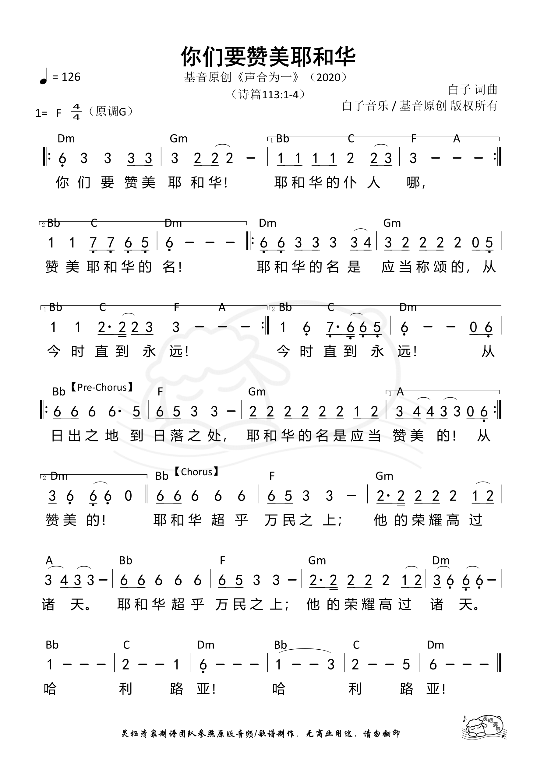 《第80首 -你们要赞美耶和华 和弦简谱》