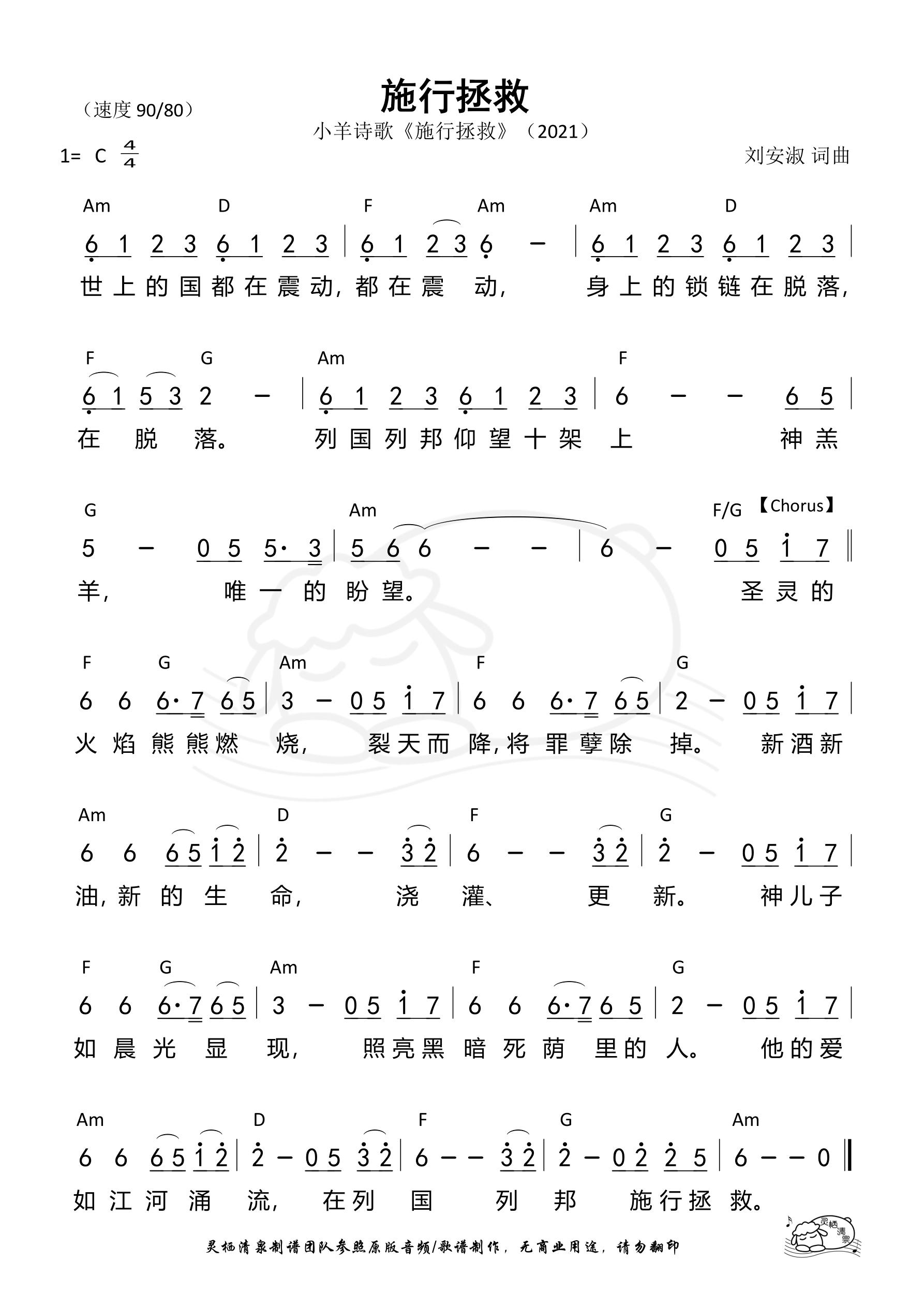 《第98首 - 施行拯救 和弦简谱》