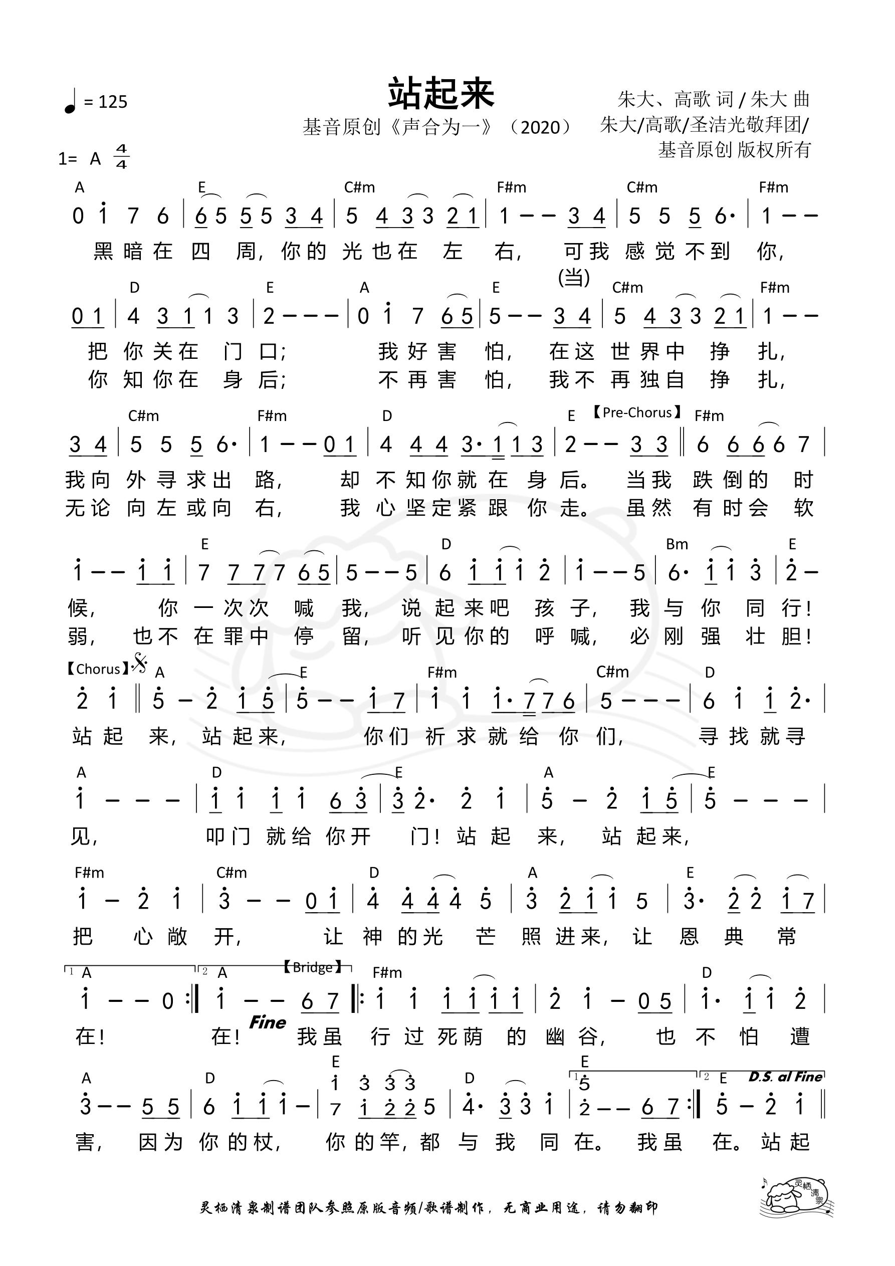 《第89首 - 站起来 和弦简谱》