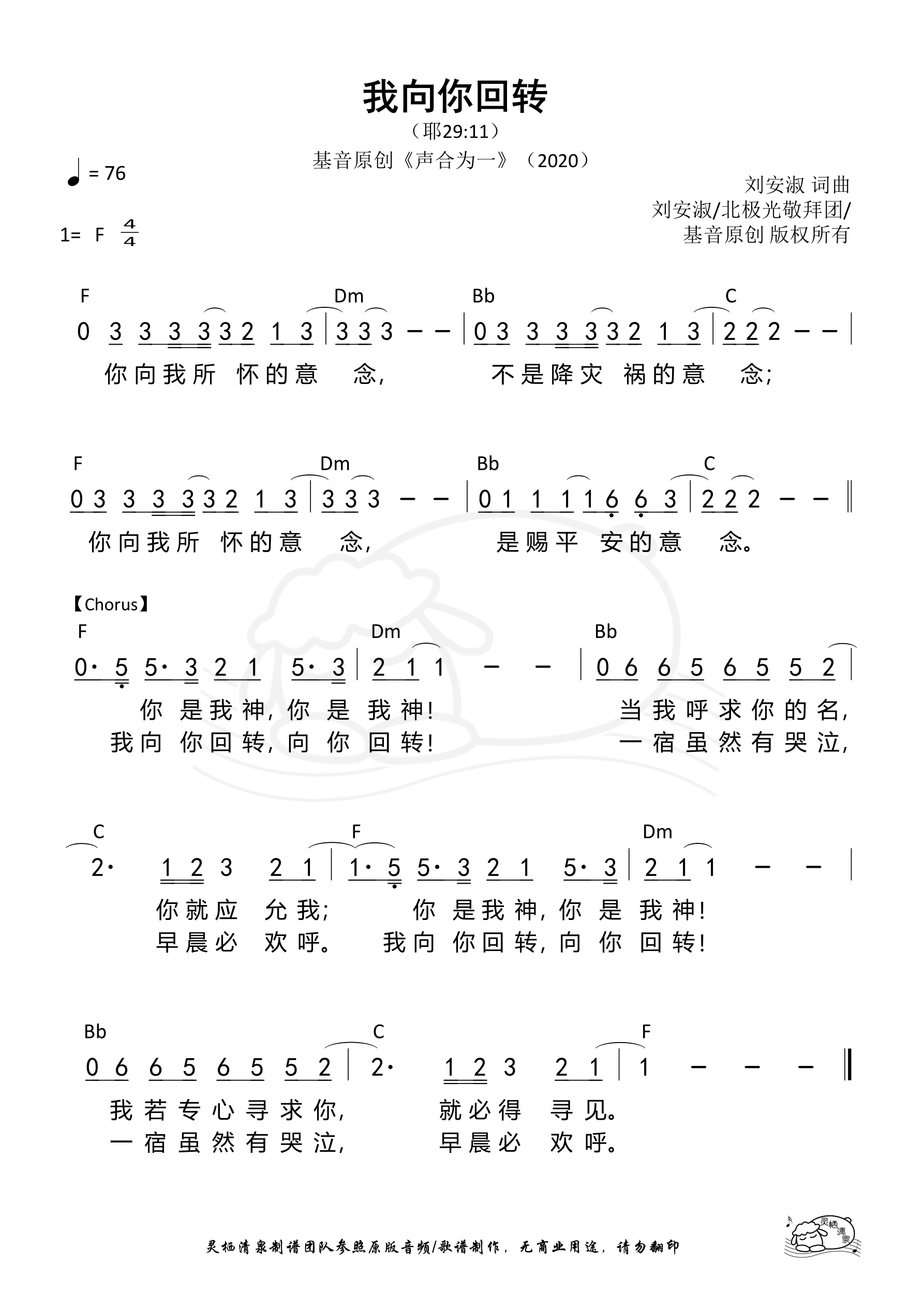 《第85首 - 我向你回转 和弦简谱》