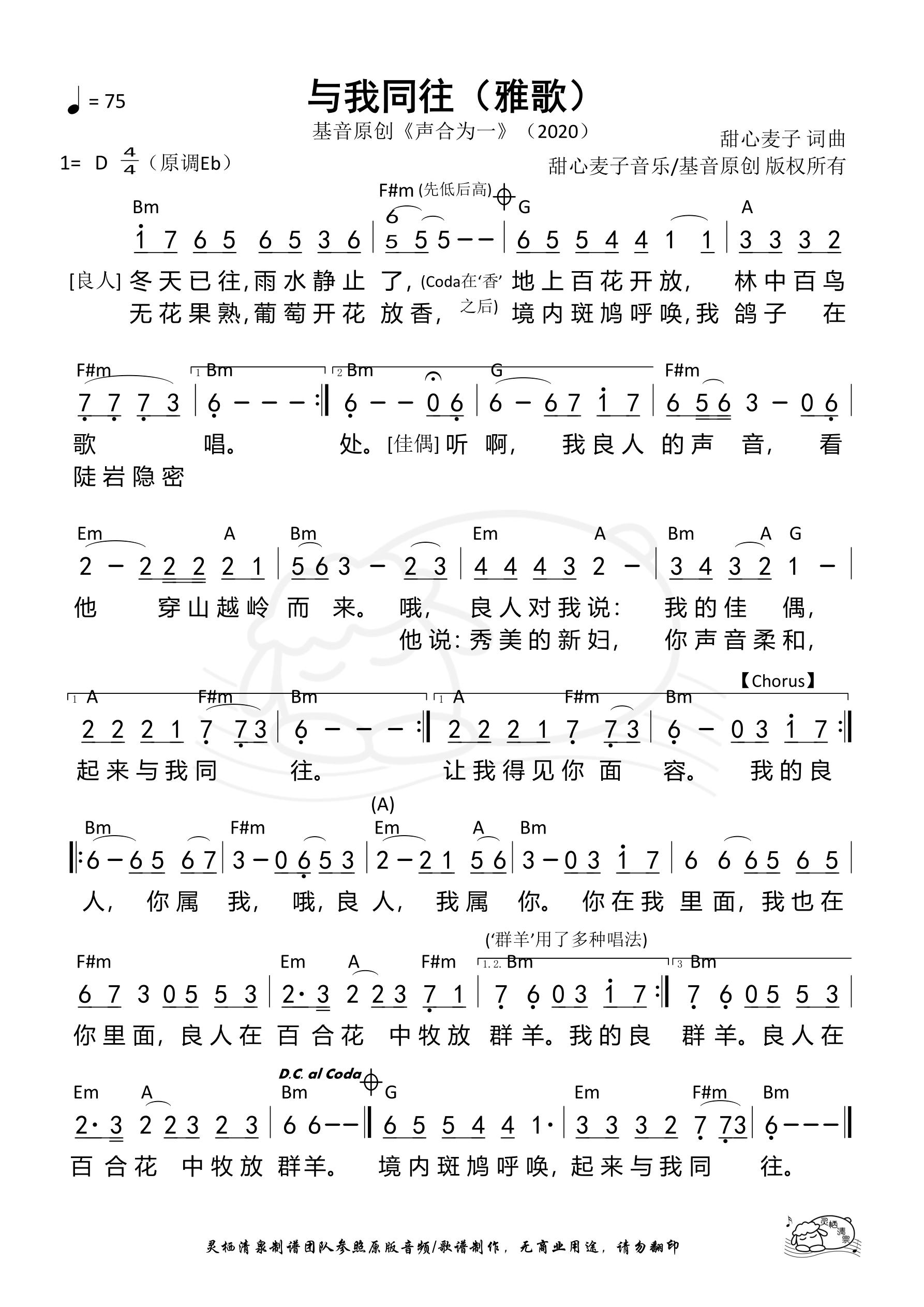 《第87首 - 与我同往 和弦简谱》