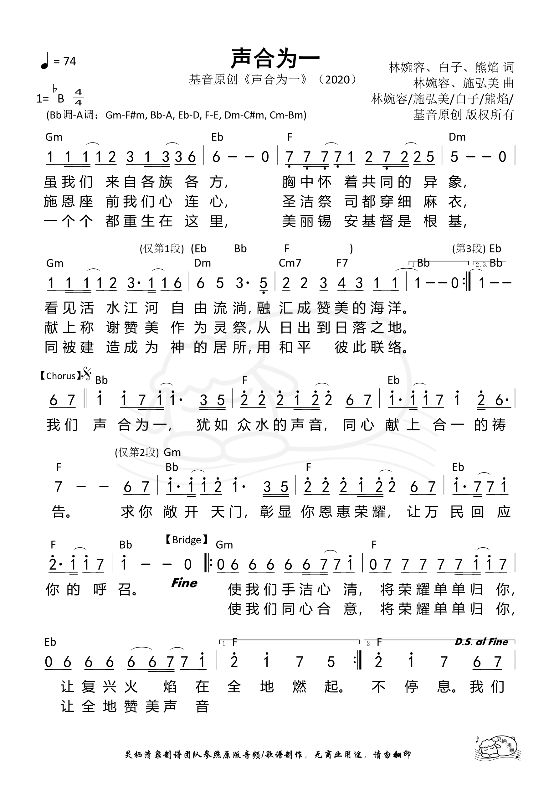 《第82首 - 声合为一 和弦简谱》
