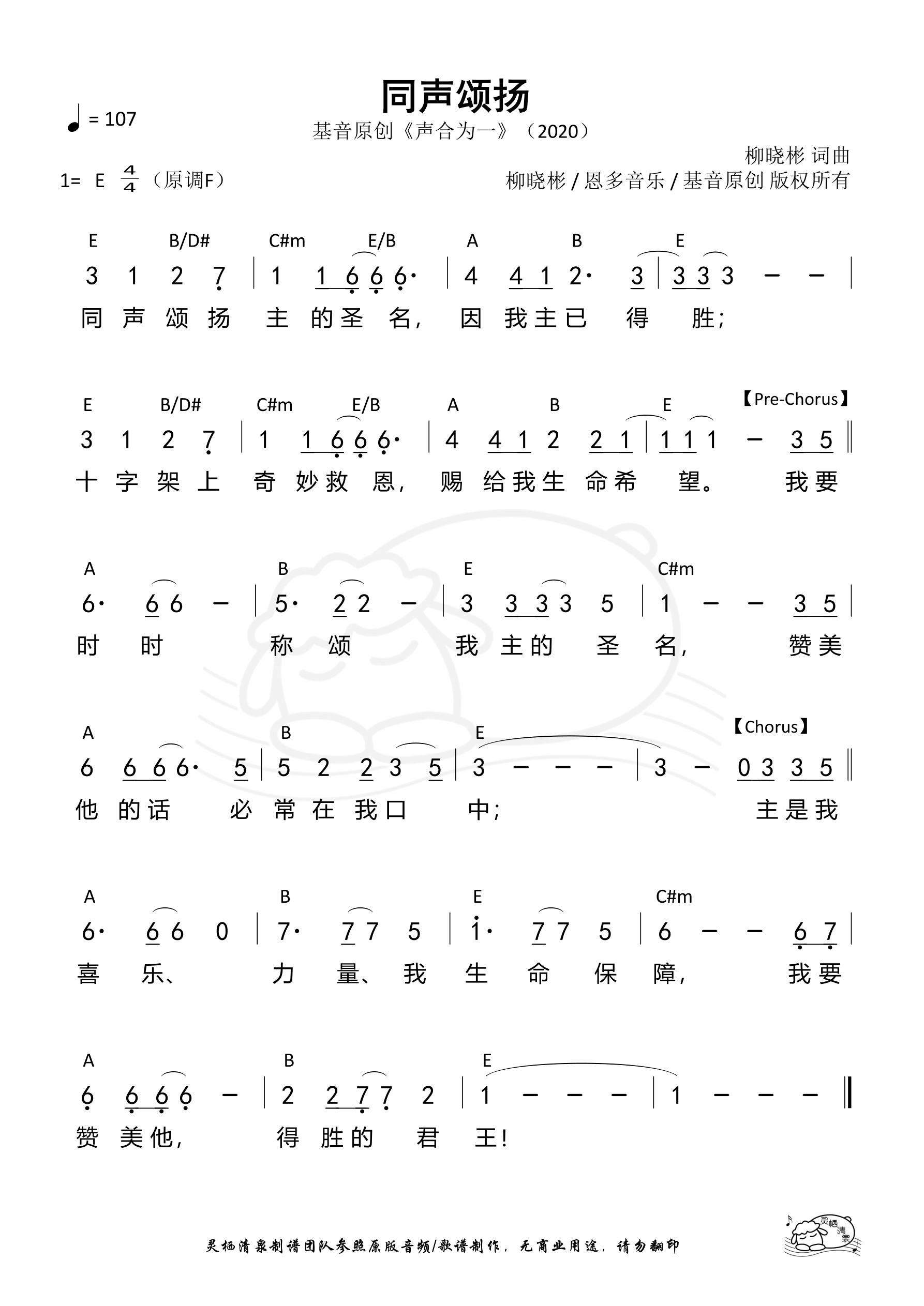 《第83首 - 同声颂扬 和弦简谱》