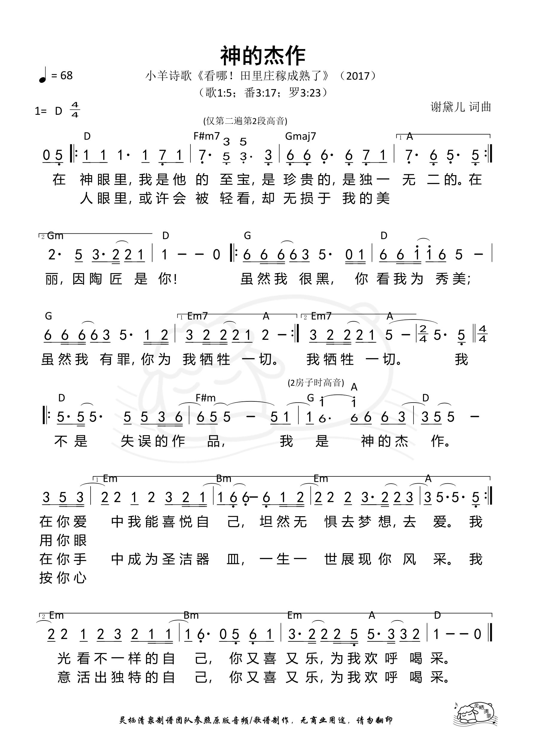 《第79首 - 神的杰作 和弦简谱》