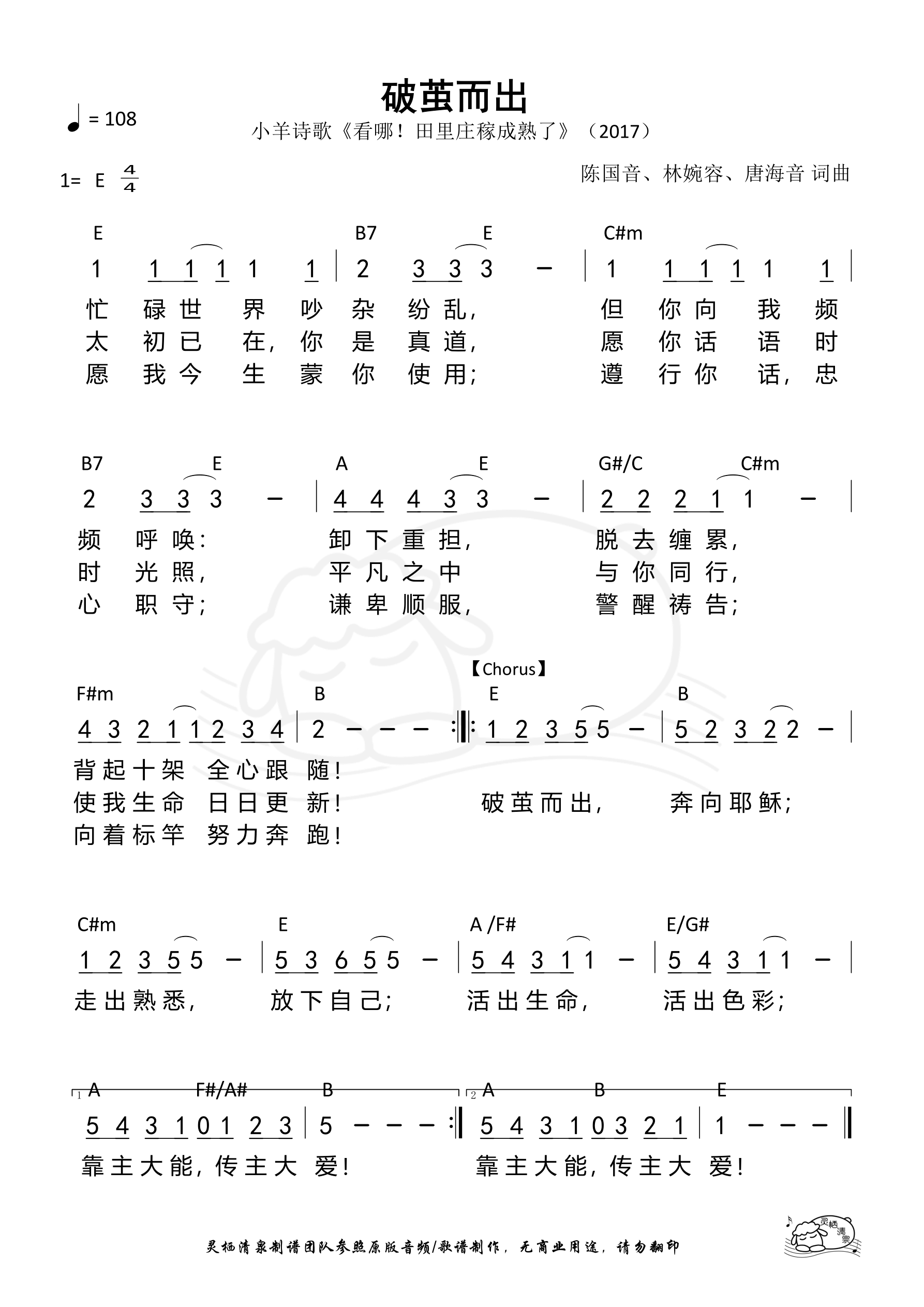 《第77首 - 破茧而出 和弦简谱》
