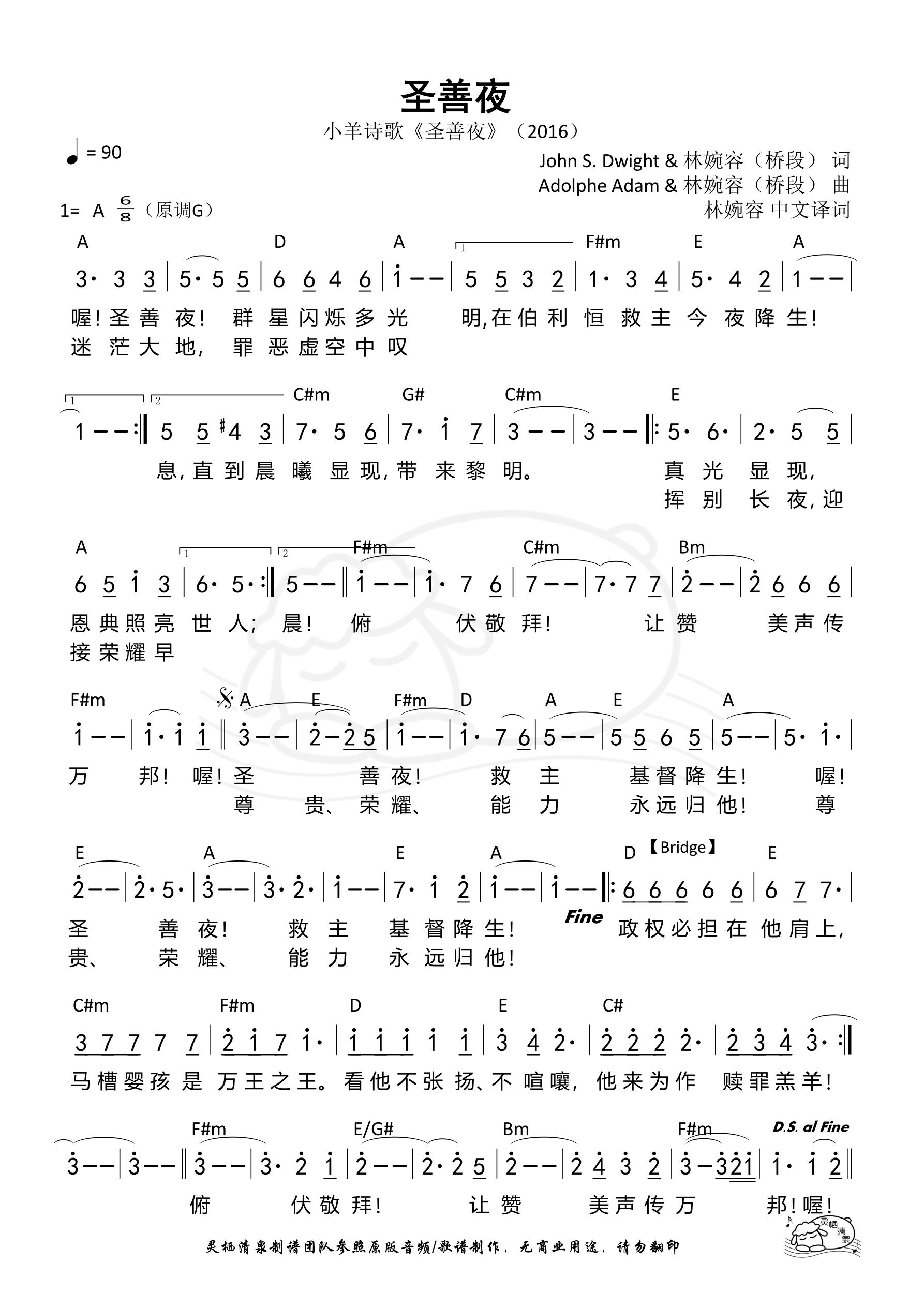 《第74首 - 圣善夜 和弦简谱》