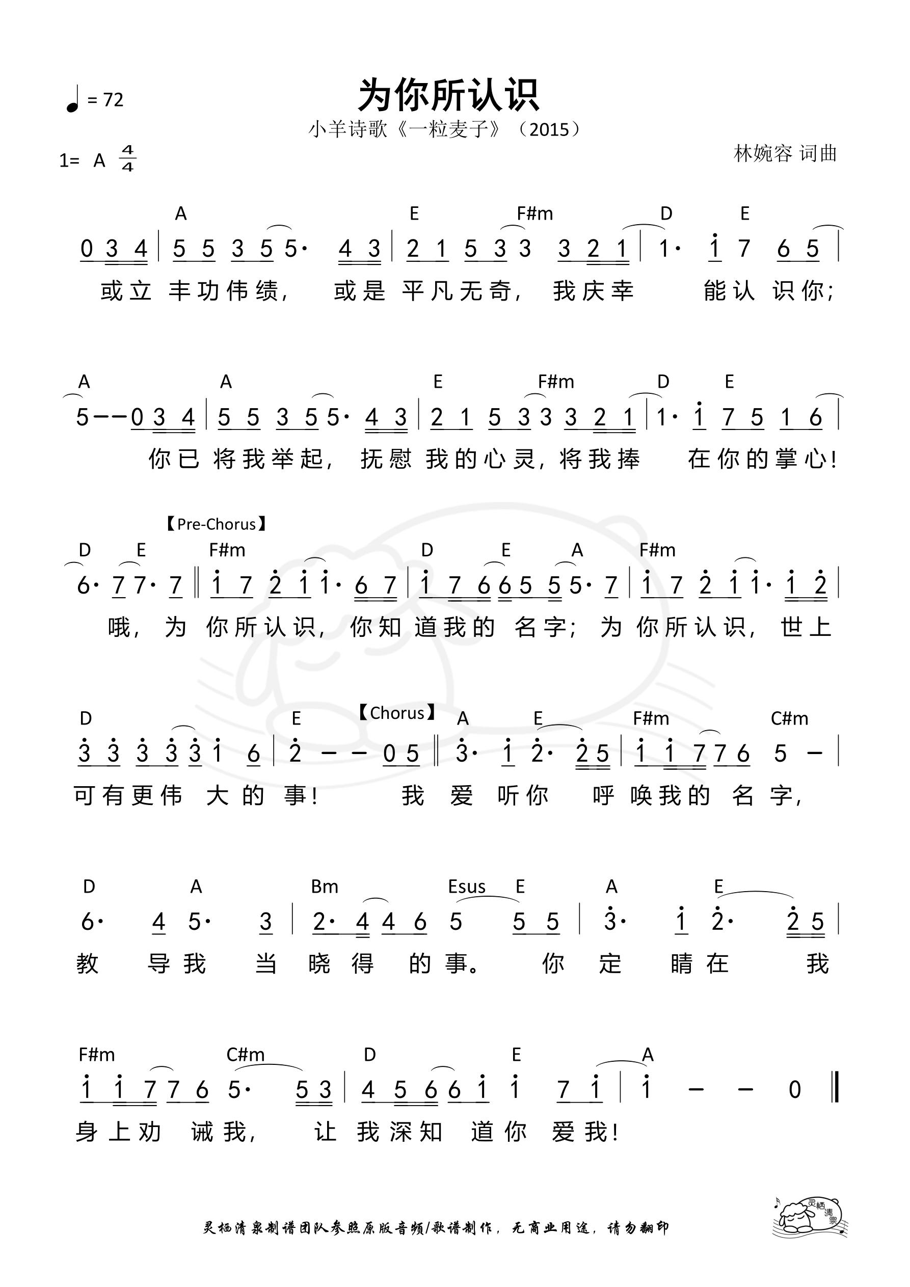 《第69首 - 为你所认识 和弦简谱》