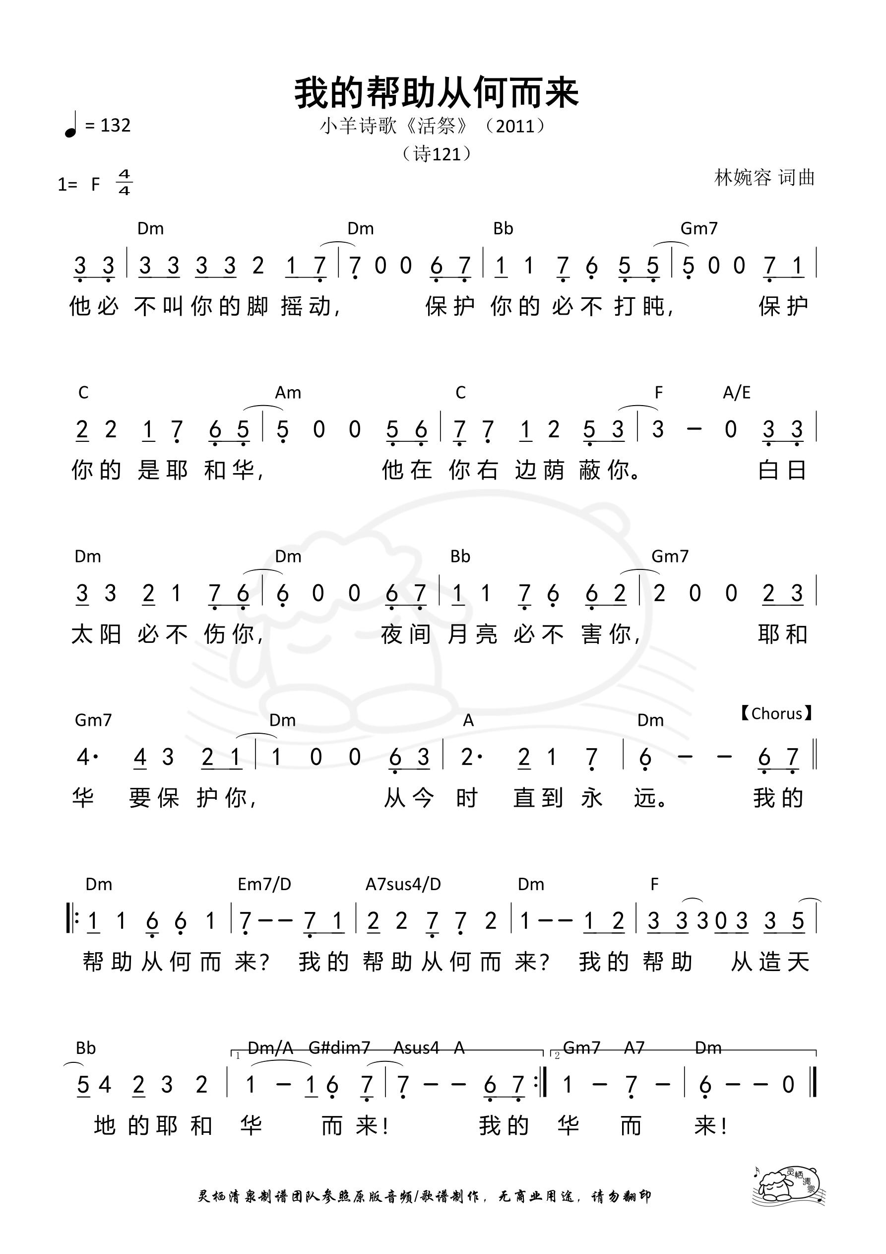 《第61首 - 我的帮助从何而来 和弦简谱》