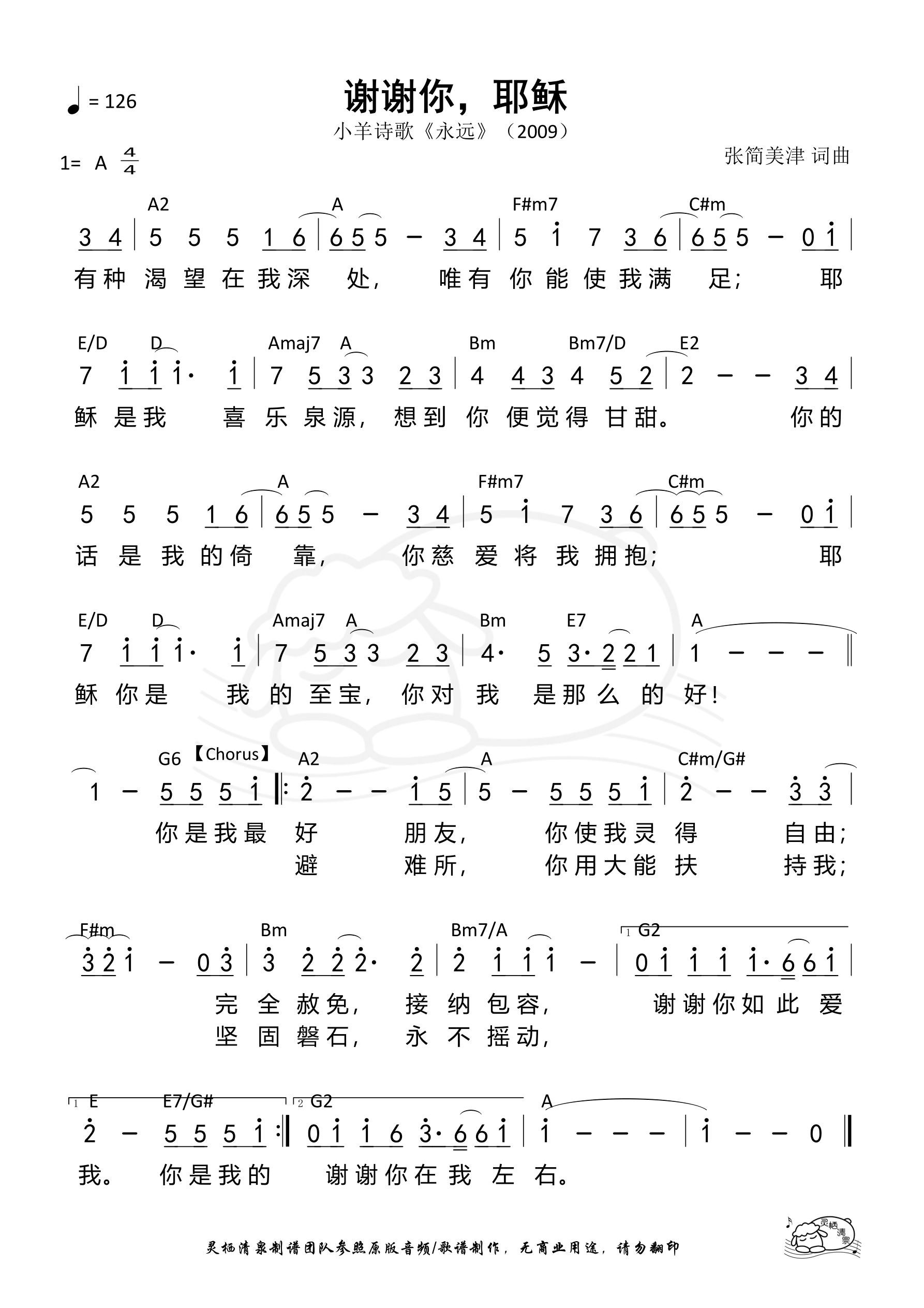 《第51首 - 谢谢你,耶稣 和弦简谱》