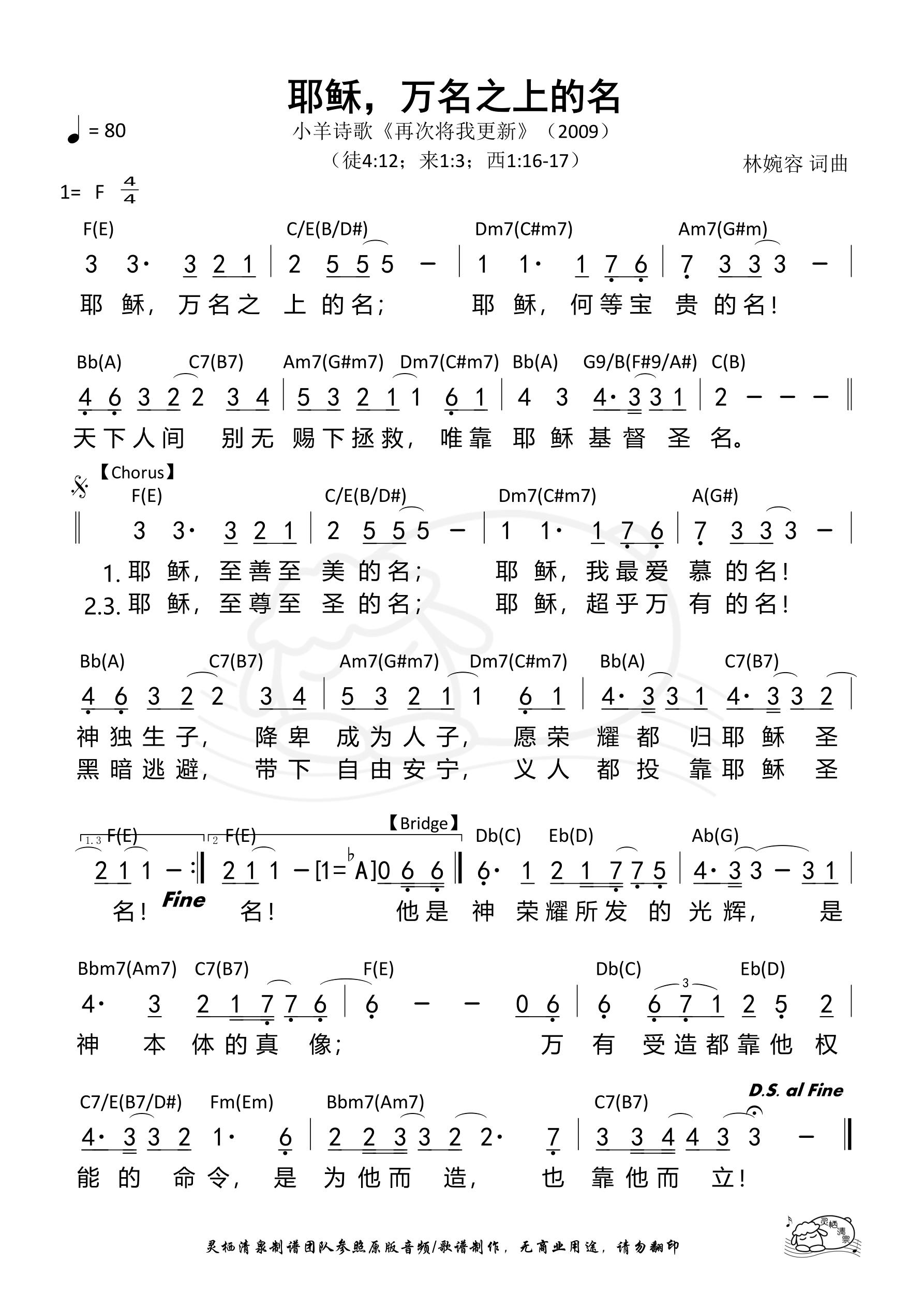 《第43首 - 耶稣,万名之上的名 和弦简谱》