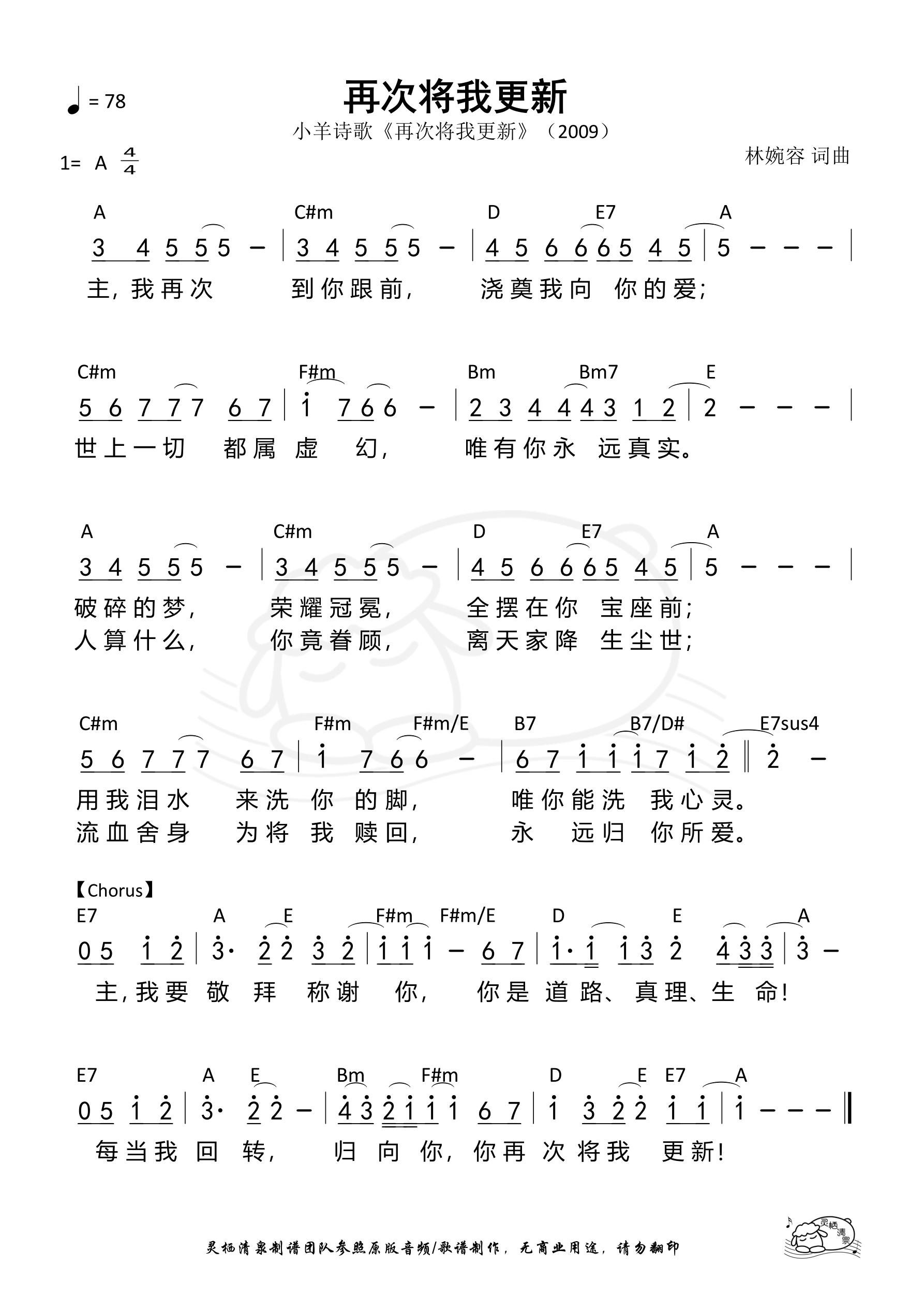 《第45首 - 再次将我更新 和弦简谱》