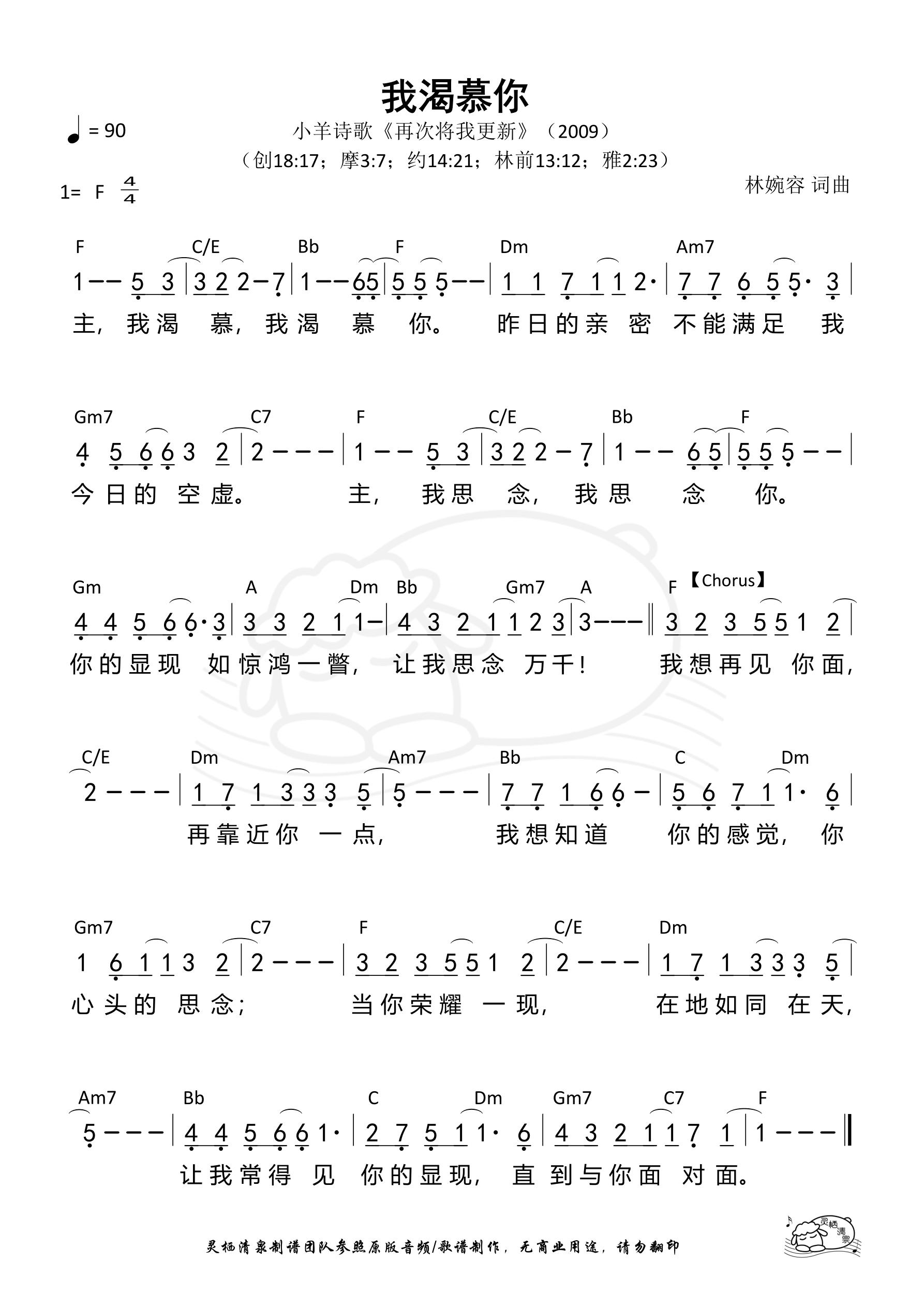 《第41首 - 我渴慕你 和弦简谱》