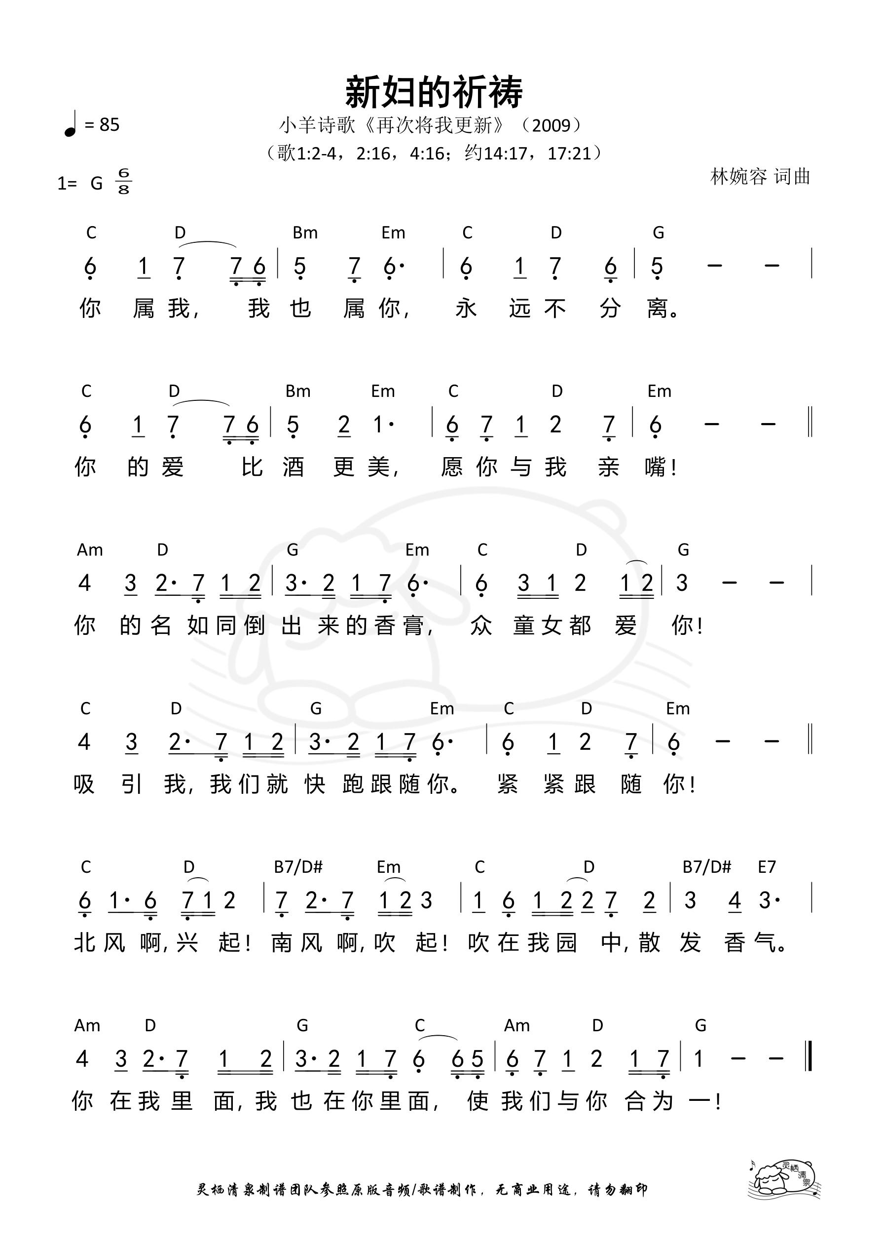 《第42首 - 新妇的祈祷 和弦简谱》