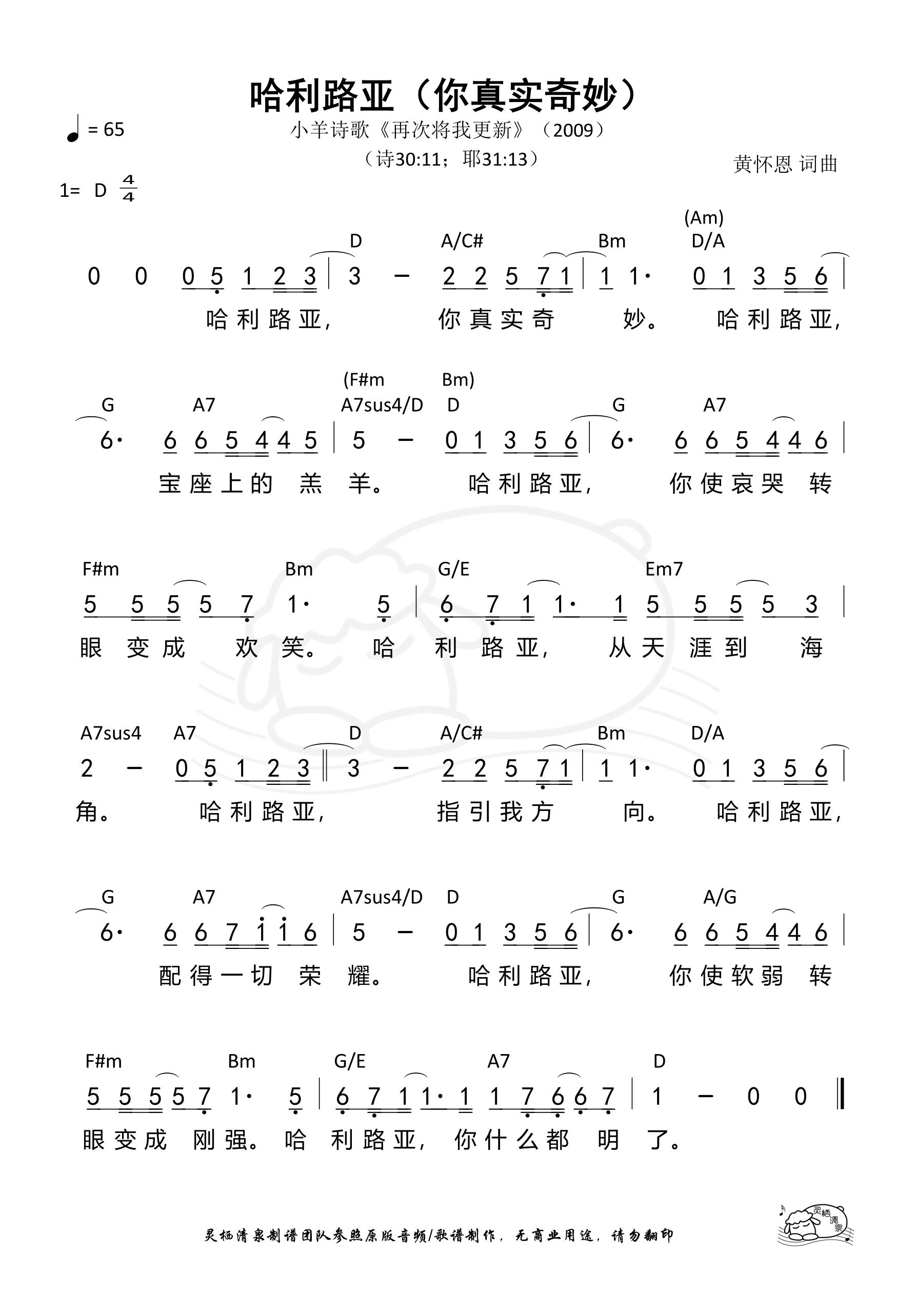 《第37首 - 哈利路亚 和弦简谱》