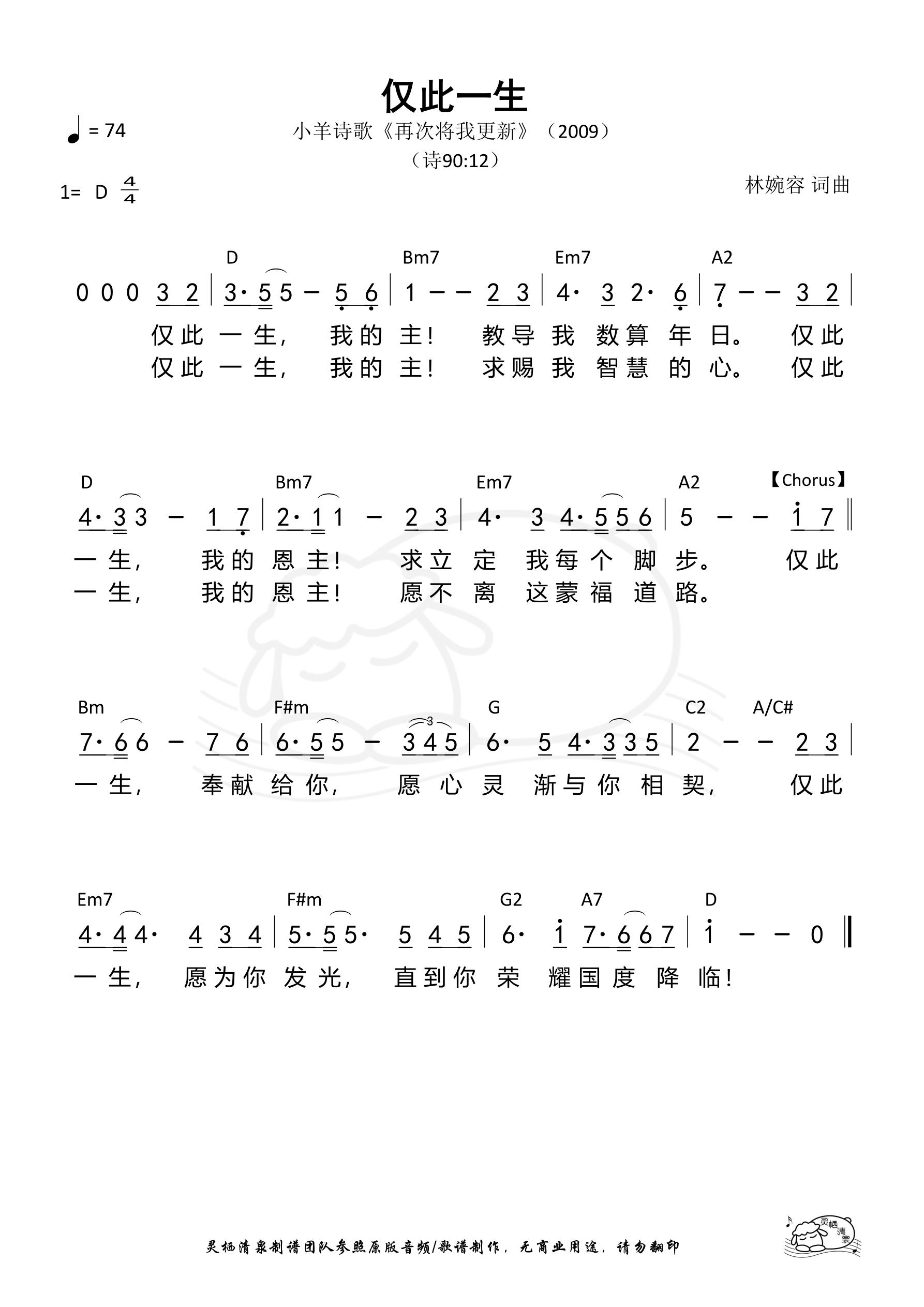 《第39首 - 仅此一生 和弦简谱》