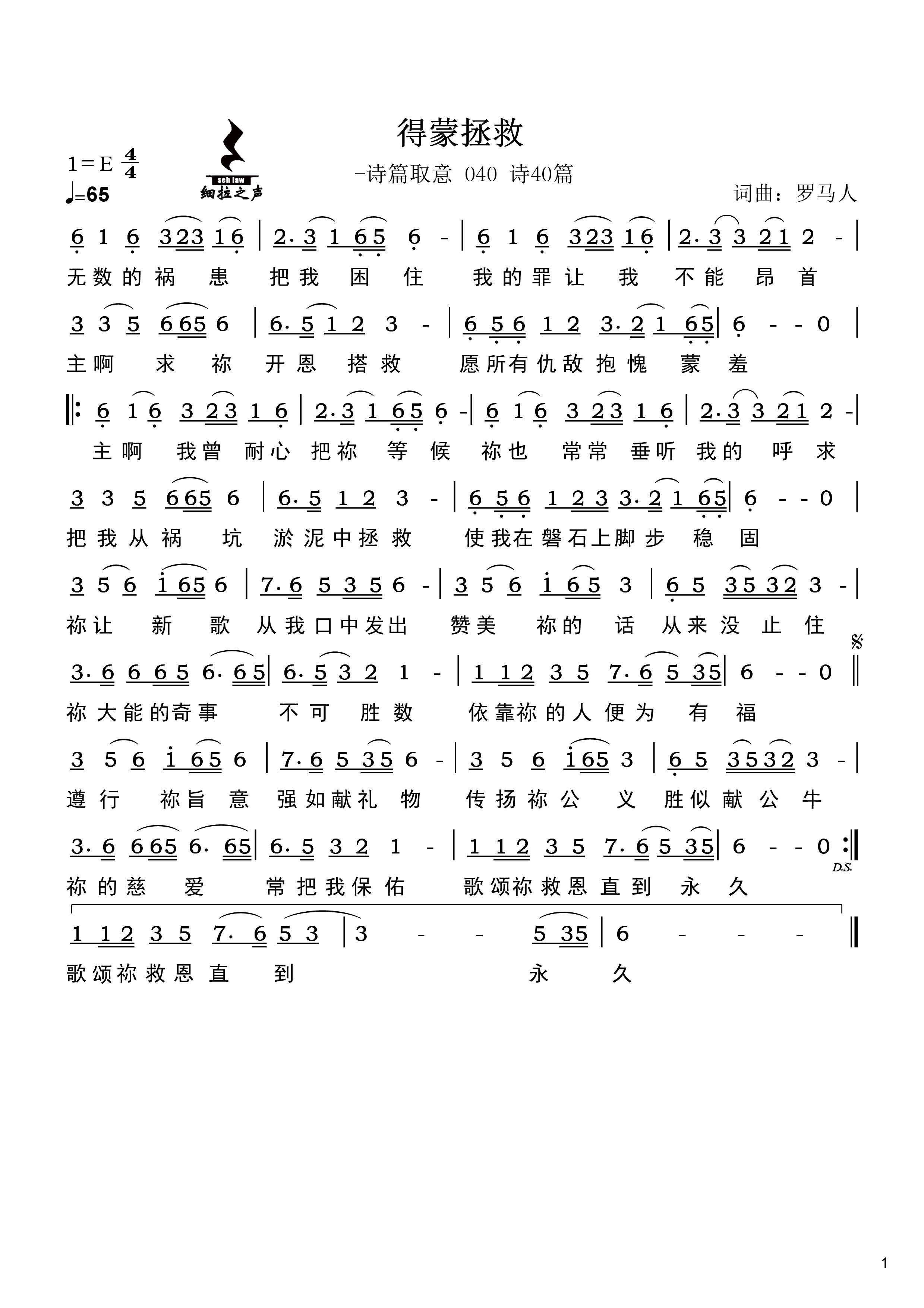 《得蒙拯救 官方简谱》
