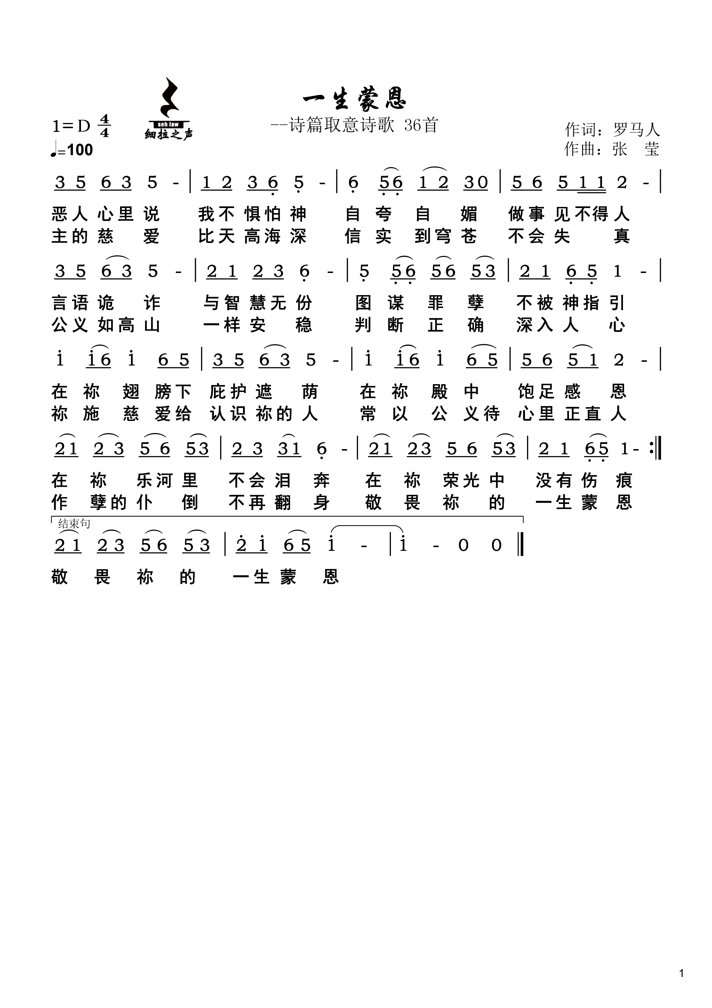 《一生蒙恩 官方简谱》