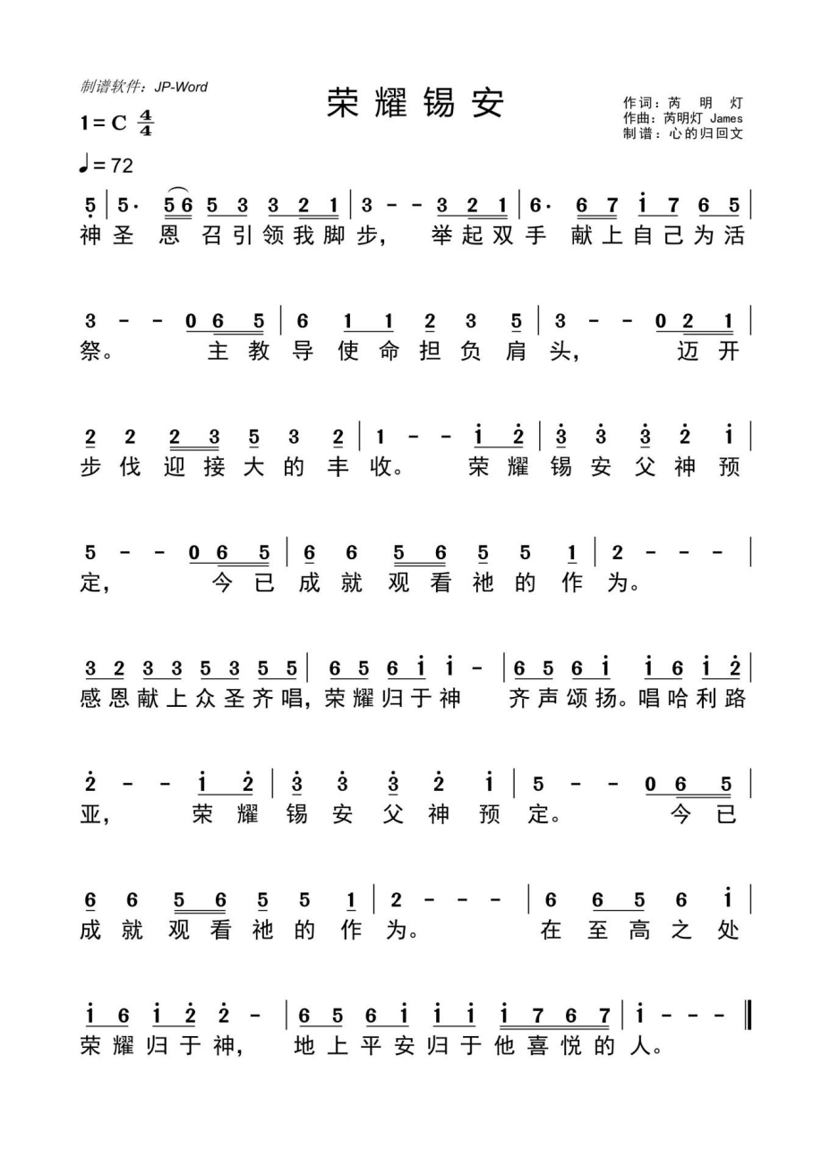 《荣耀锡安 官方简谱》