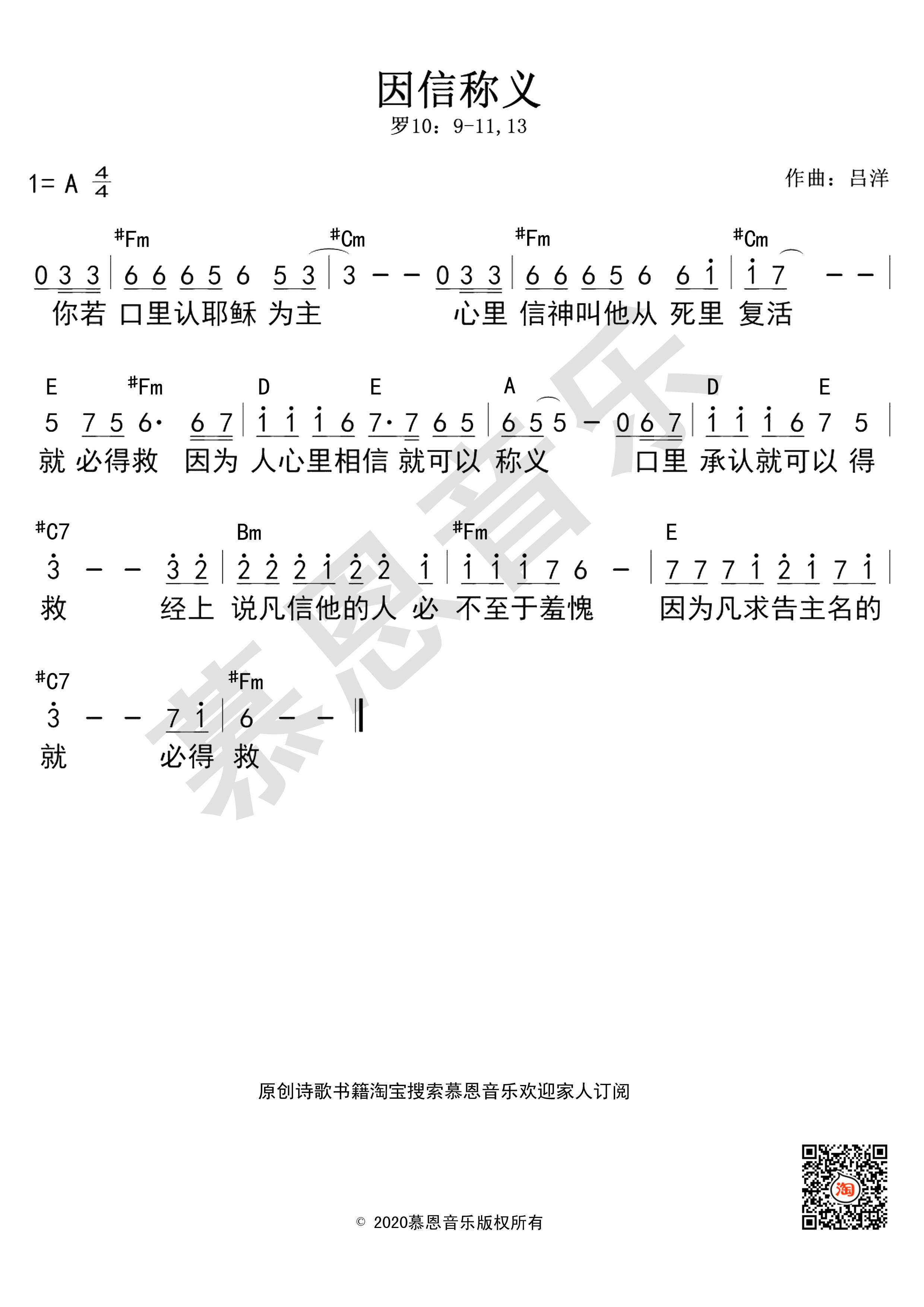 《第153首 因信称义 官方和弦简谱》
