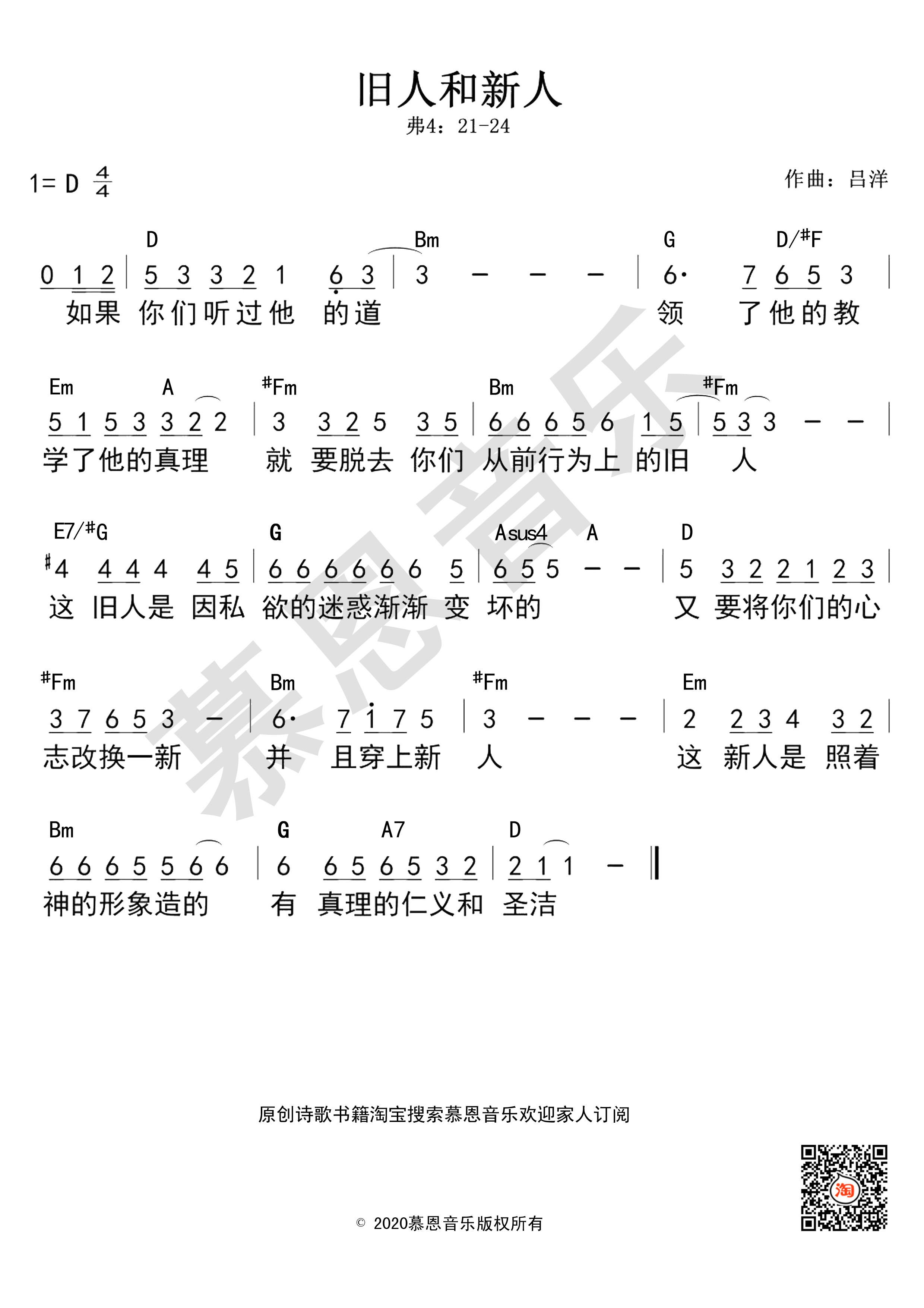 《第150首 旧人和新人 官方和弦简谱》