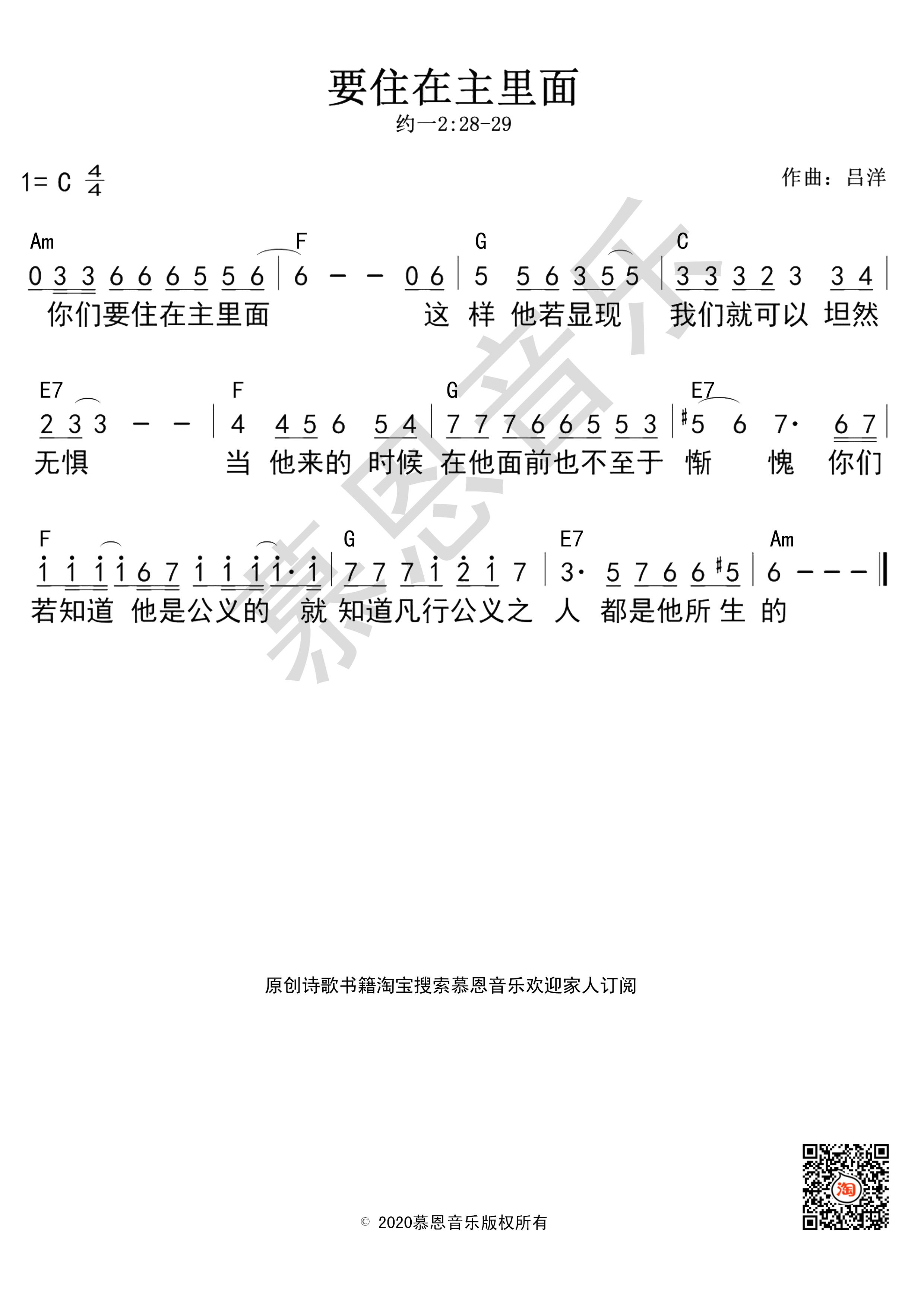《第148首 要住在主里面 官方和弦简谱》