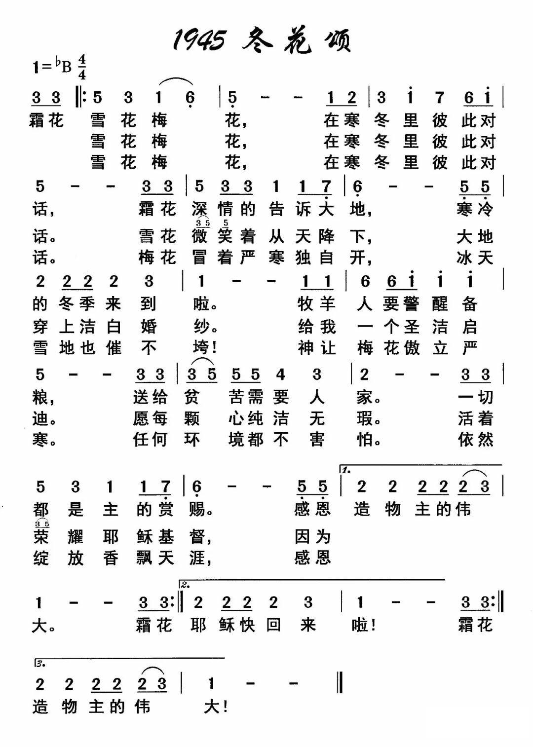 《冬花颂 官方简谱》