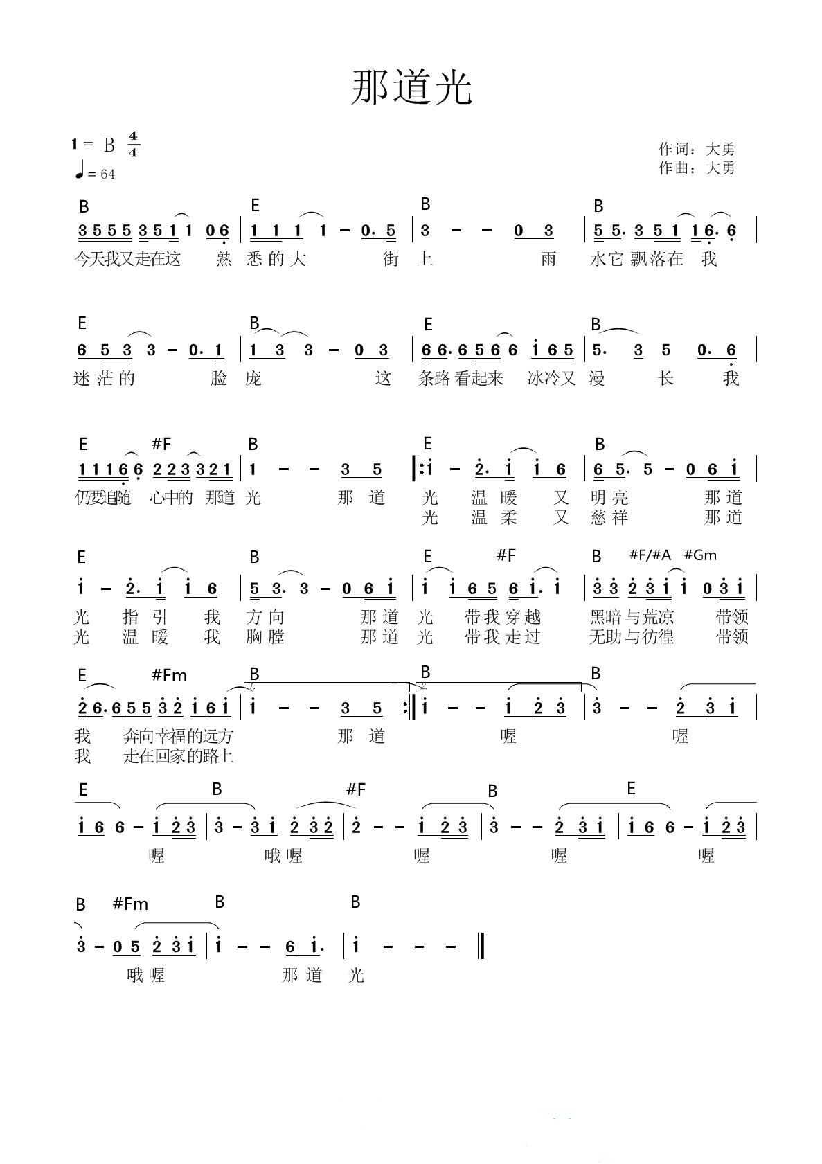 《那道光 官方和弦简谱》