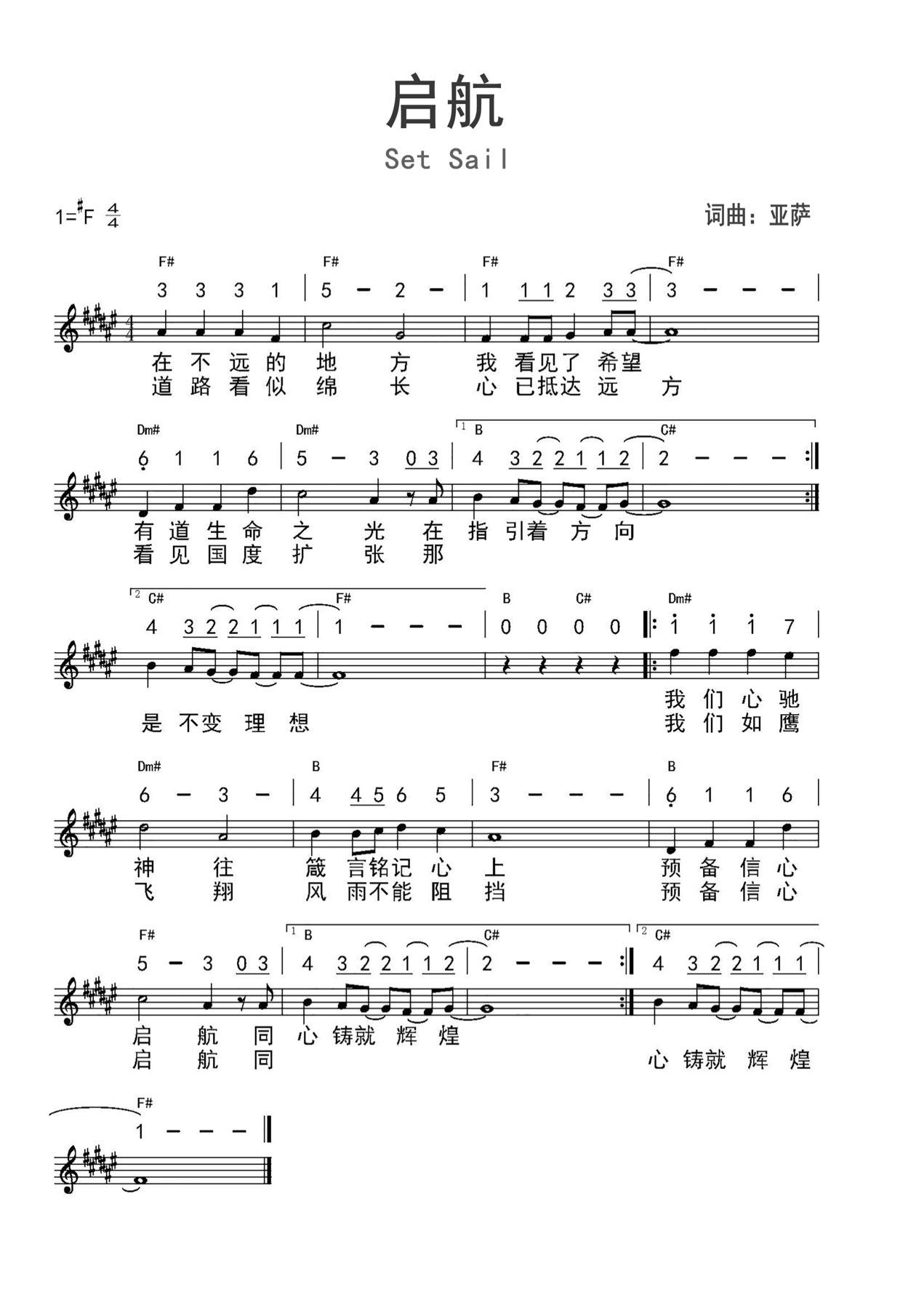 《歌谱 官方谱》