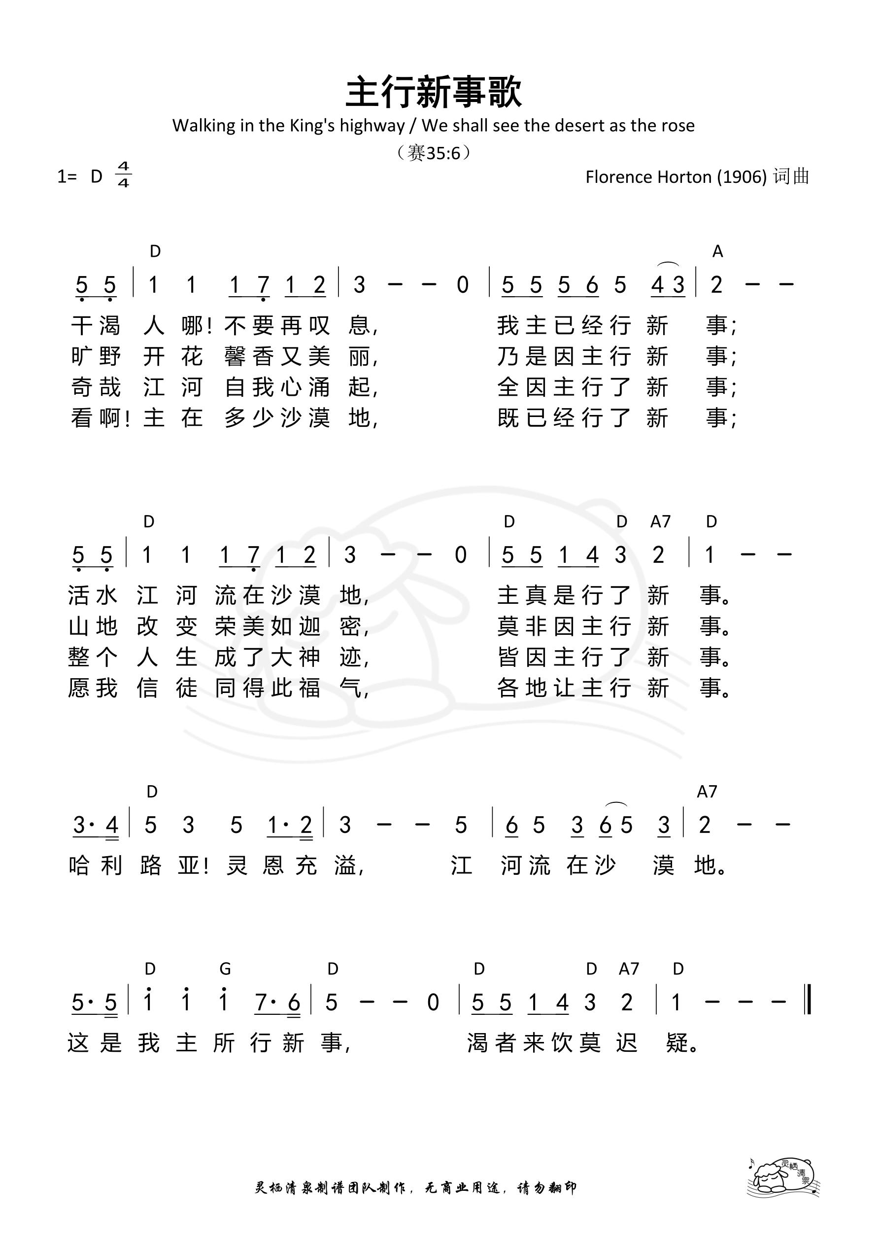 《第194首 - 主行新事歌 和弦简谱》