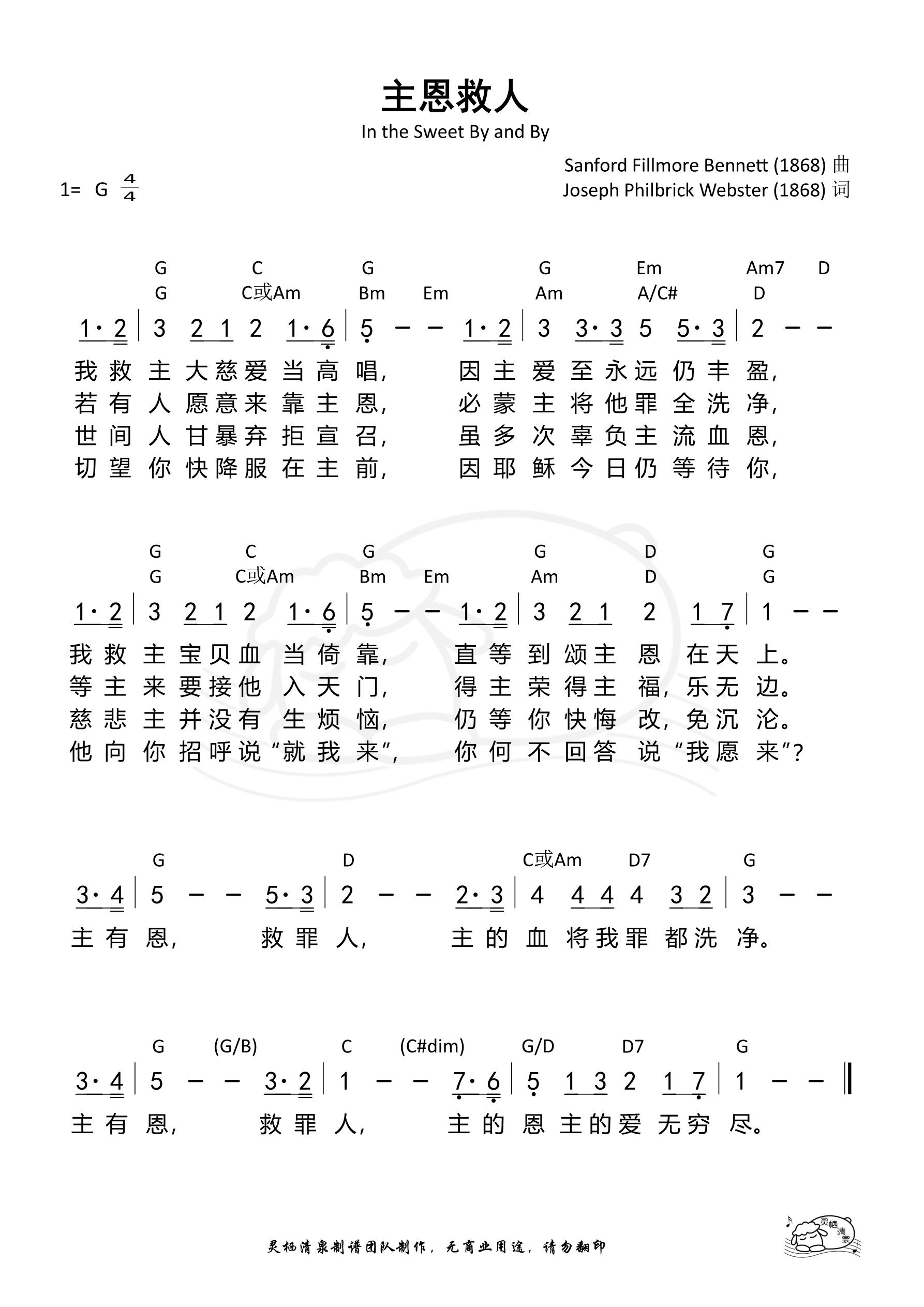 《第191首 - 主恩救人 和弦简谱》