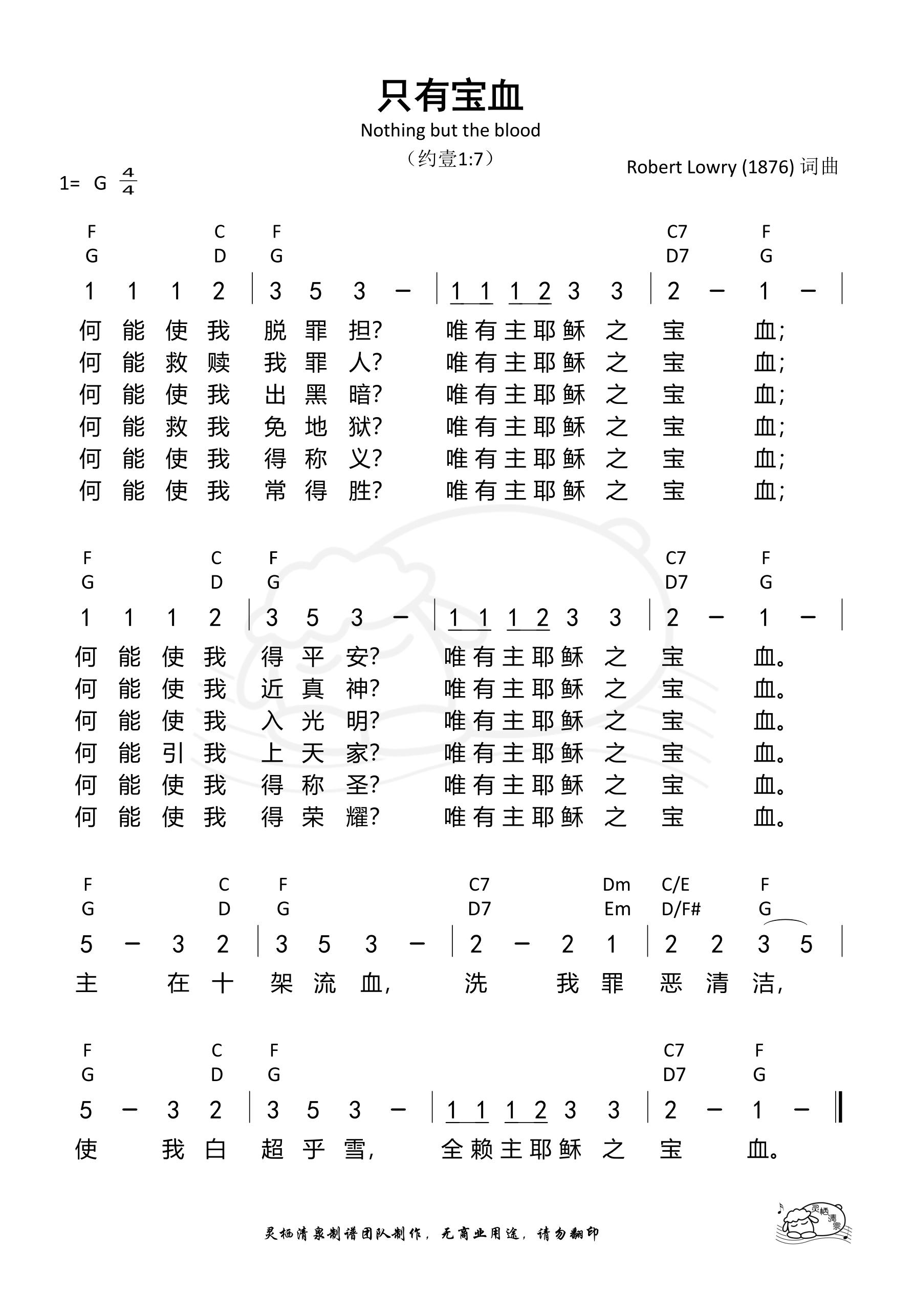 《第188首 - 只有宝血 和弦简谱》