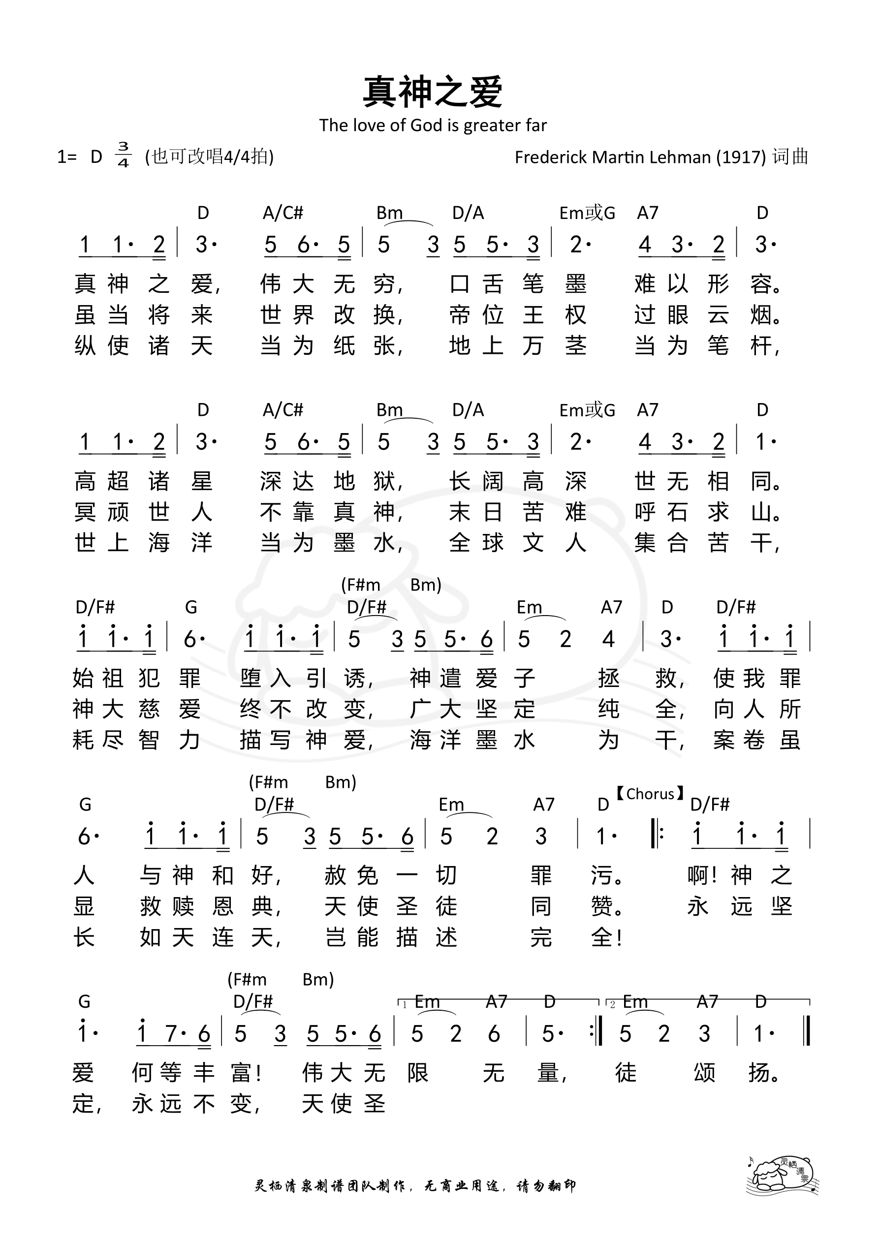 《第187首 - 真神之爱 和弦简谱》